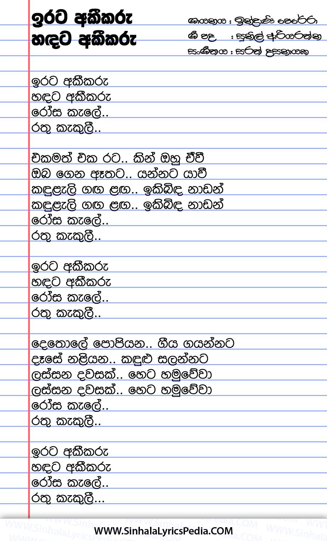 Irata Akeekaru Sandata Akeekaru Song Lyrics