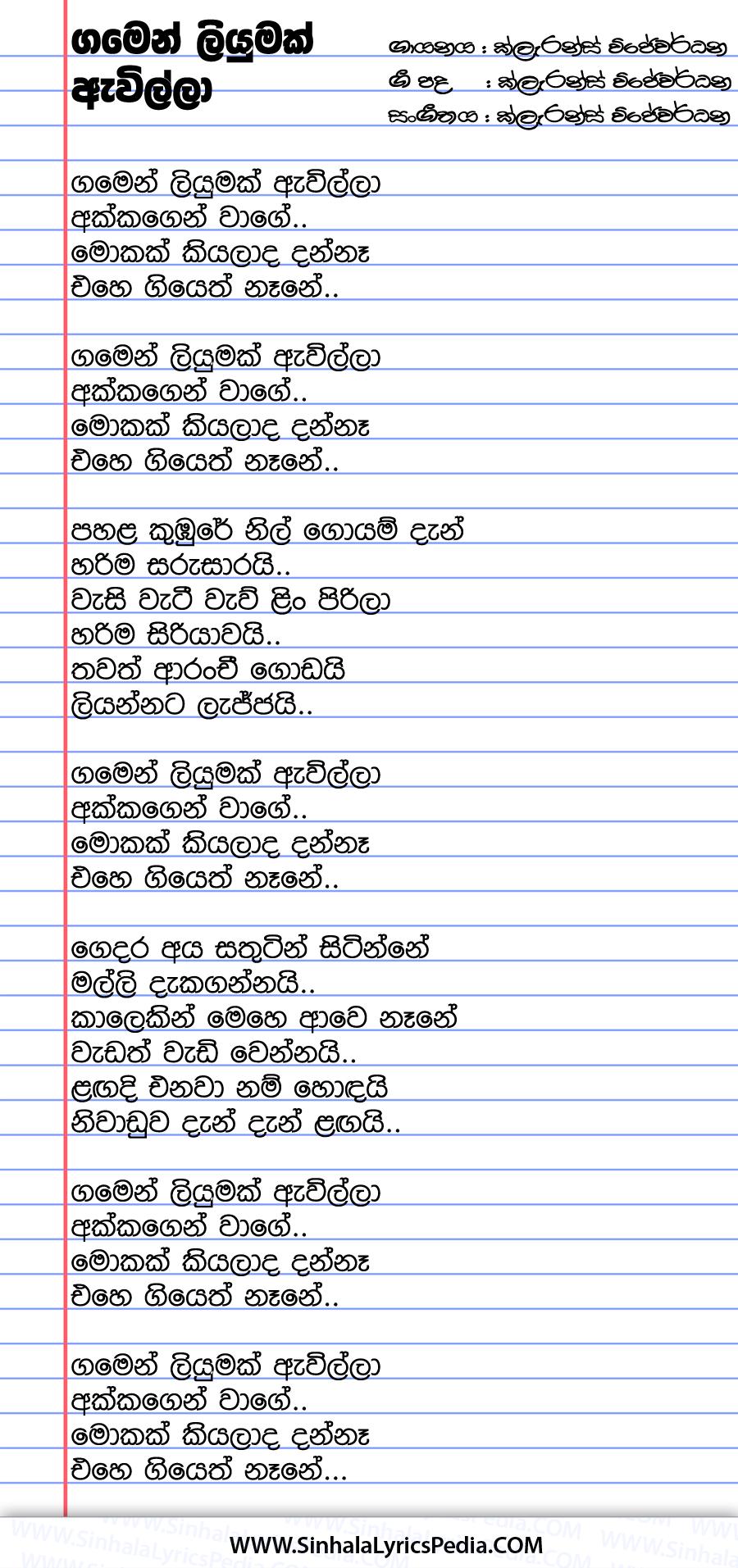 Gamen Liyumak Awilla Song Lyrics
