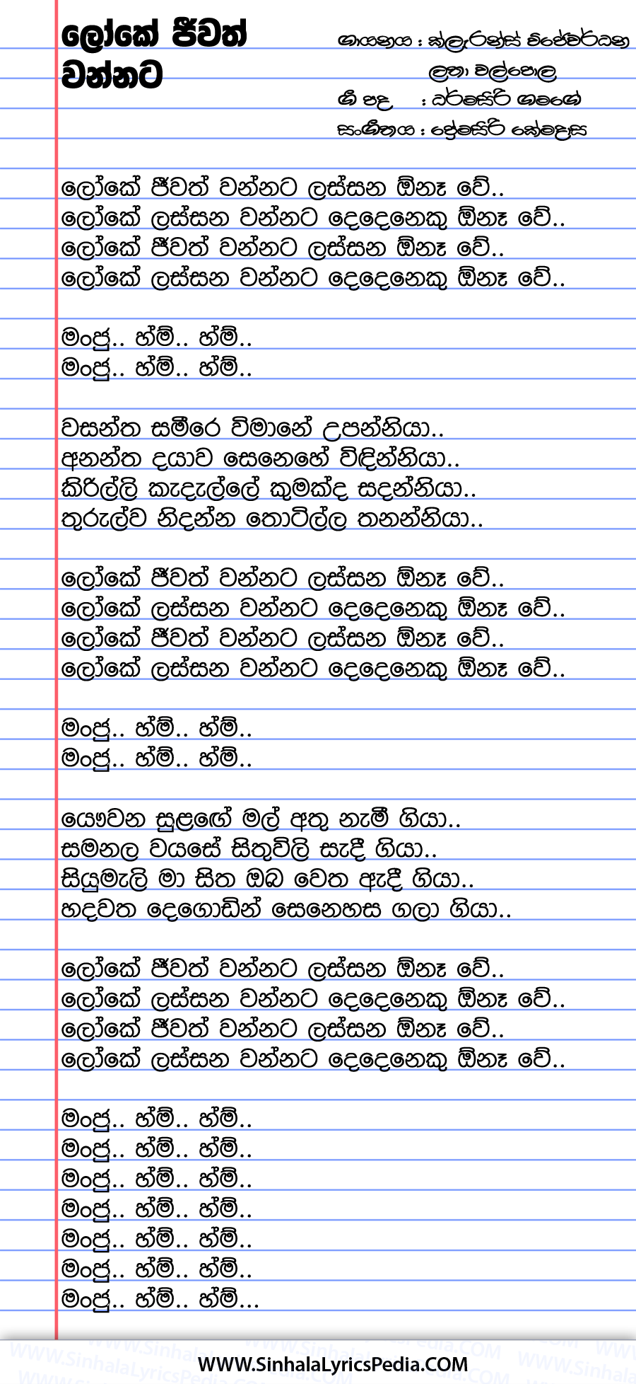 Loke Jeewath Wannata Song Lyrics