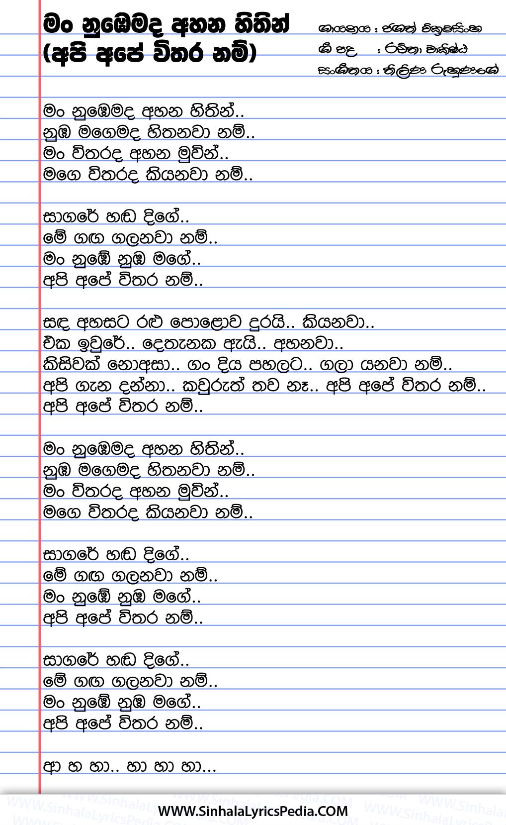 Man Nubemada (Api Ape Witharanam) Song Lyrics