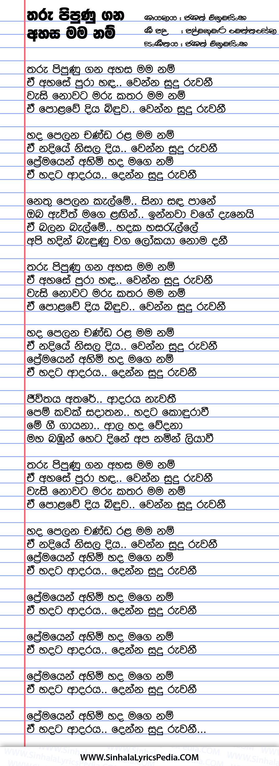 Tharu Pipunu Gana Ahasa (Sudu Ruwani) Song Lyrics