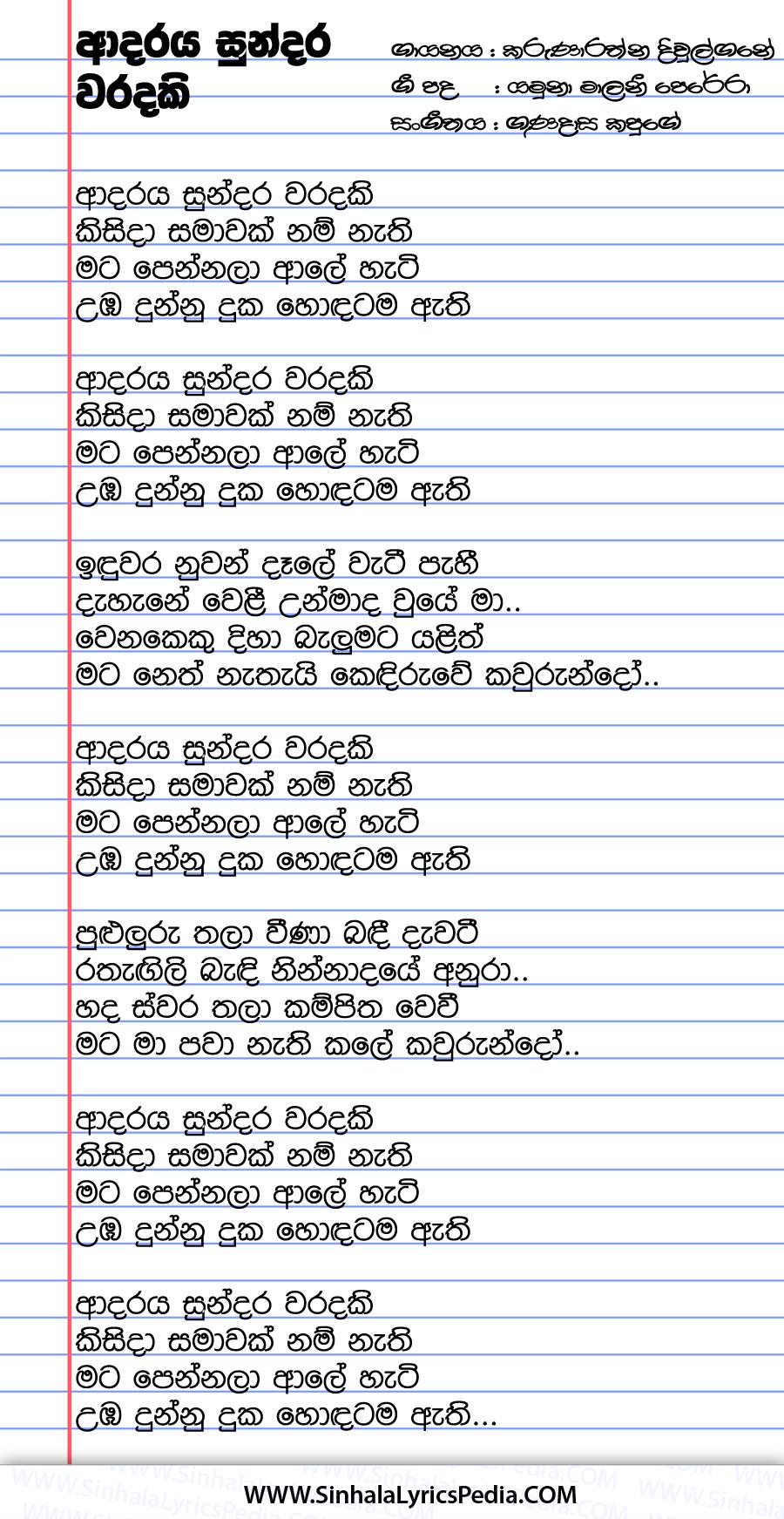Adaraya Sundara Waradaki Song Lyrics