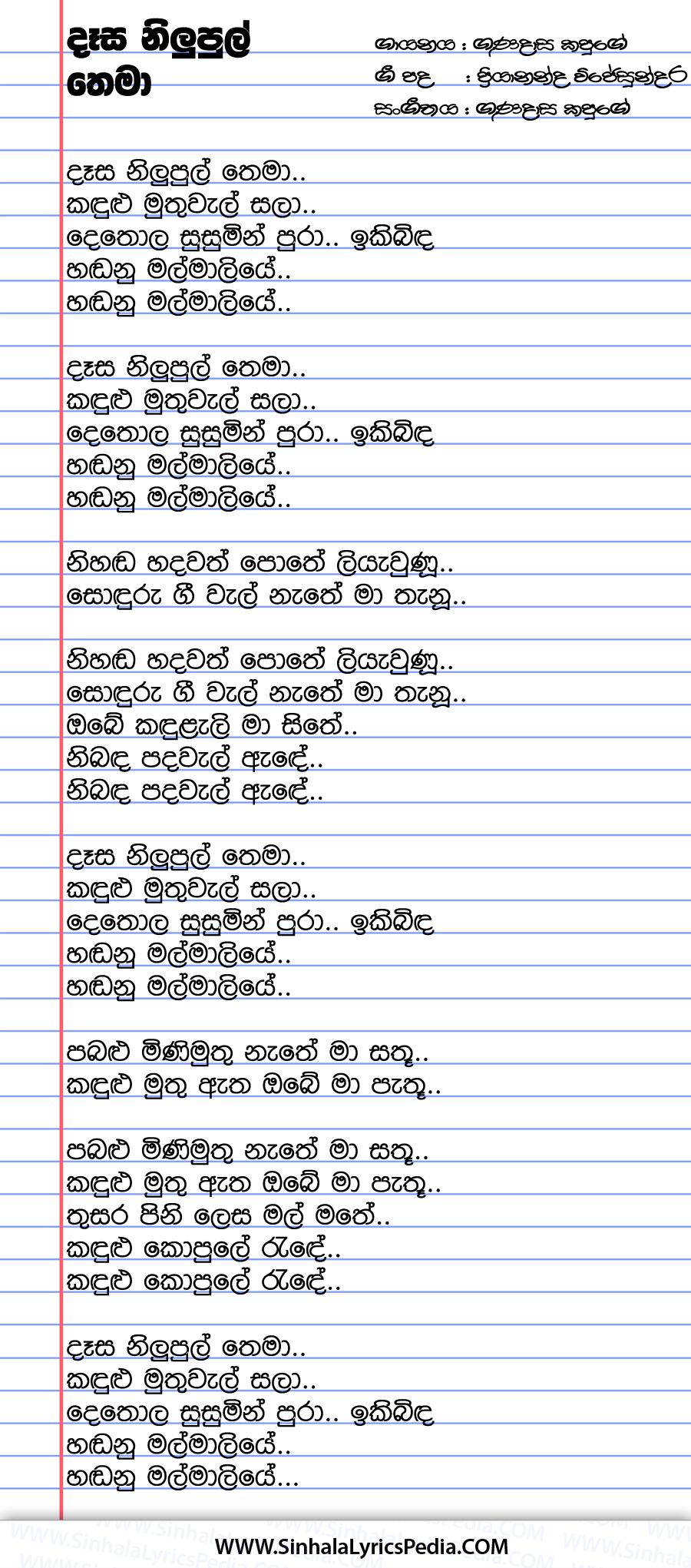 Dasa Nilupul Thema Song Lyrics