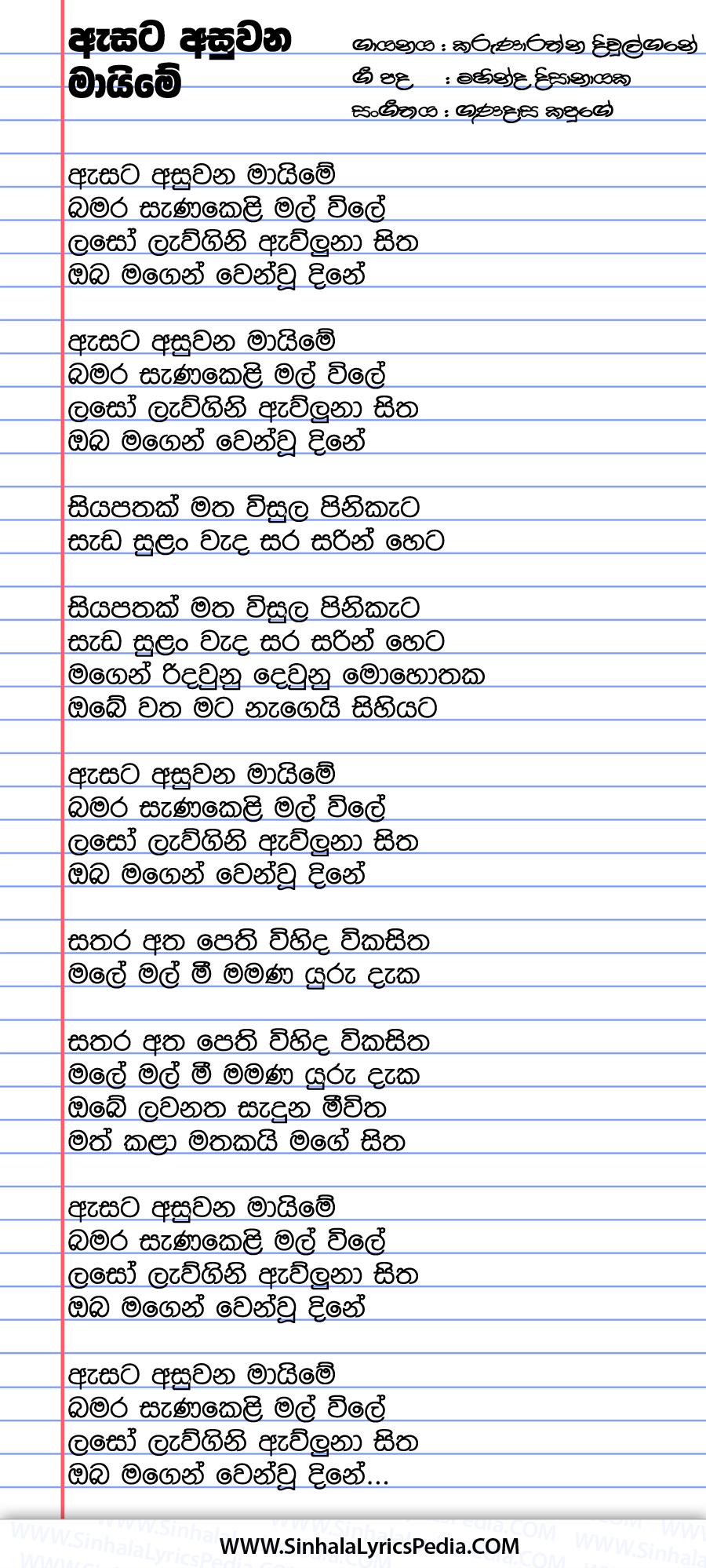 Asata Asuwana Maime Song Lyrics