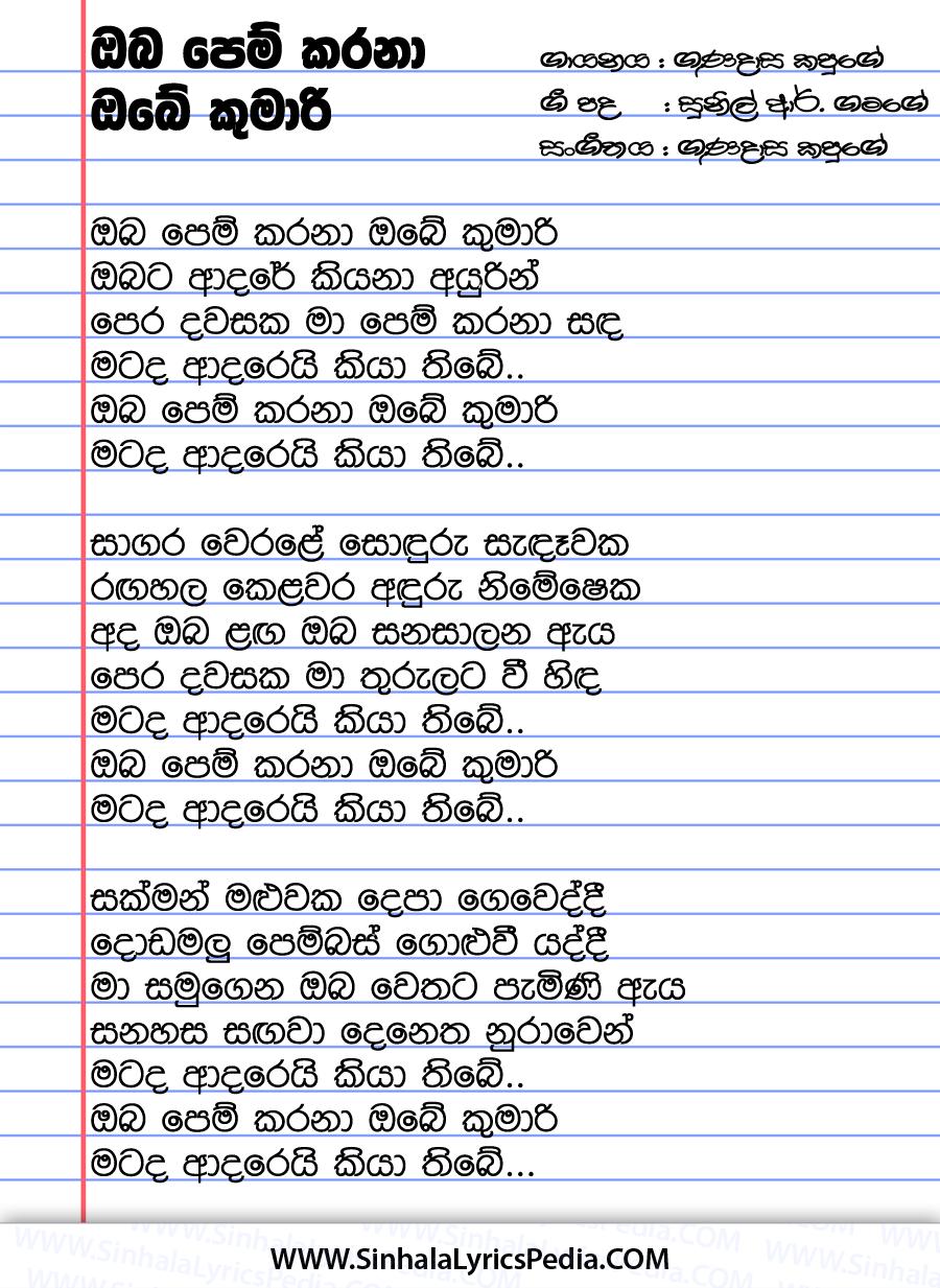 Oba Pem Karana Obe Kumari Song Lyrics