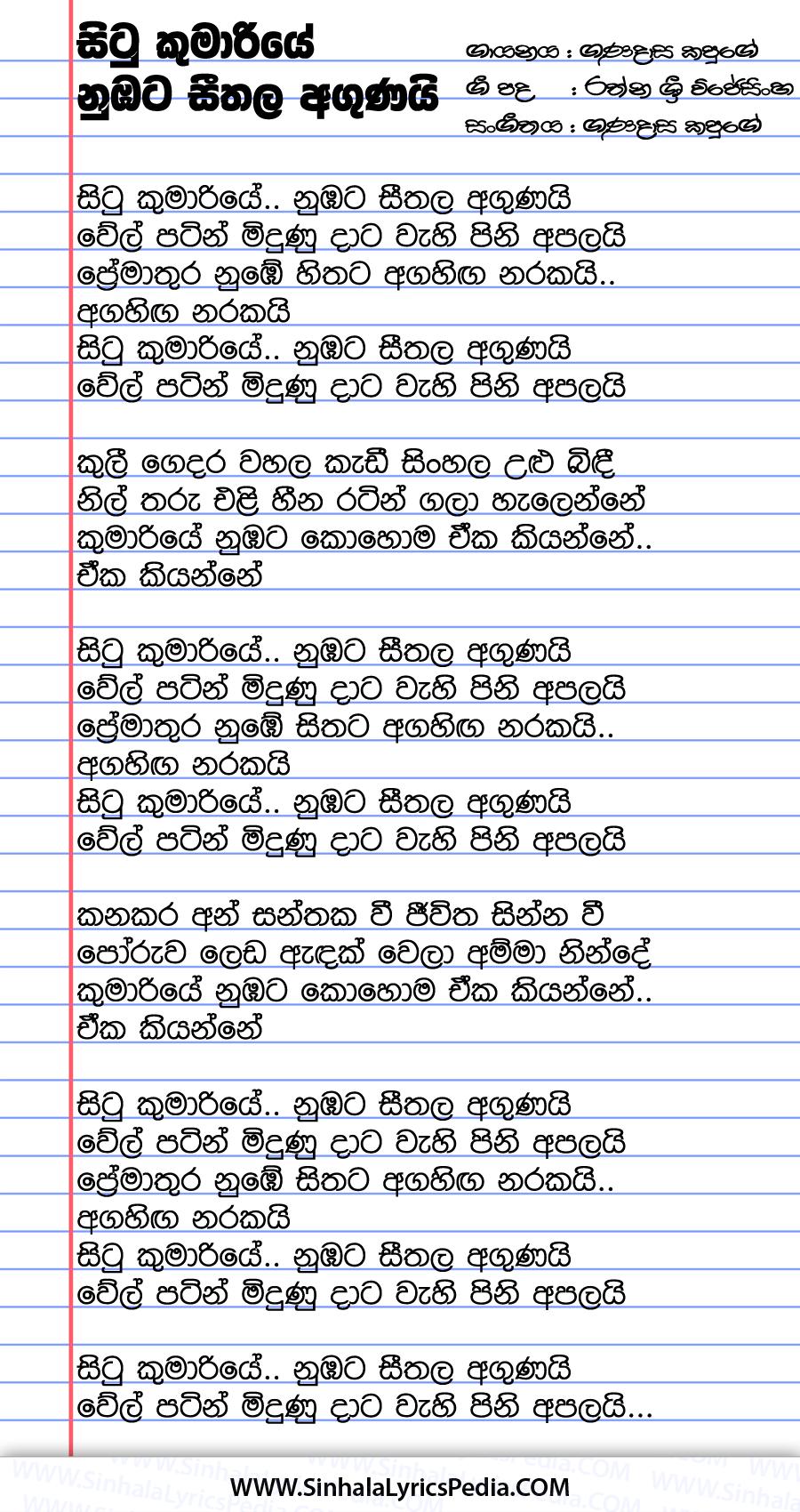 Situ Kumariye Nubata Seethala Agunai Song Lyrics