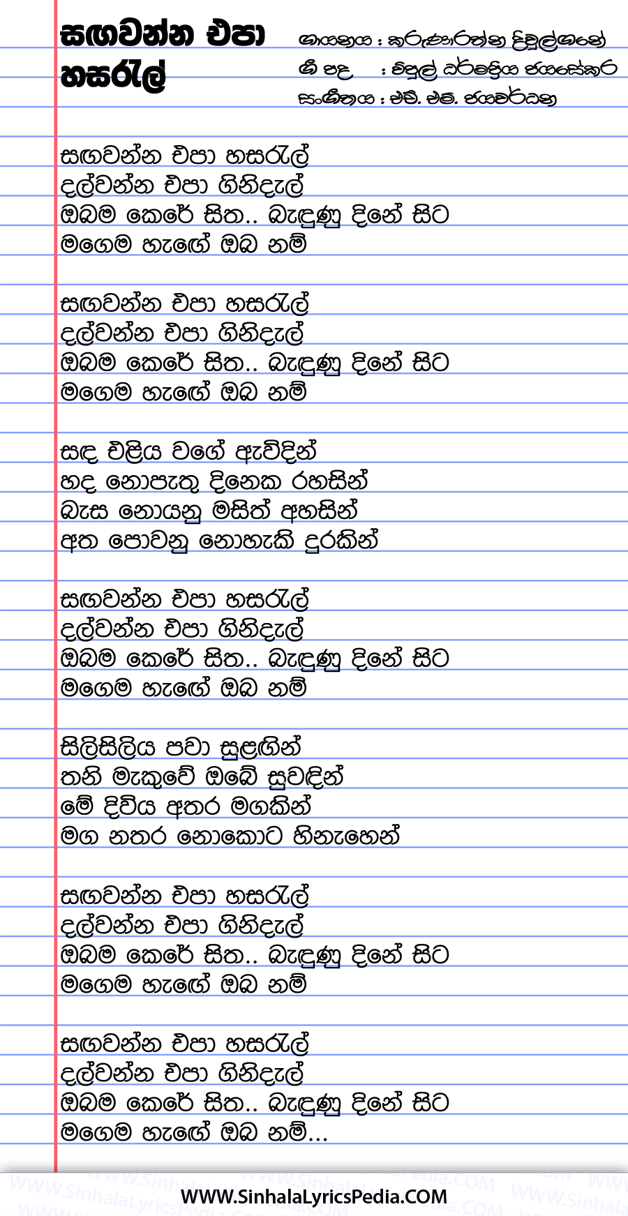 Sagawanna Epa Hasaral Dalwanna Epa Ginidal Song Lyrics