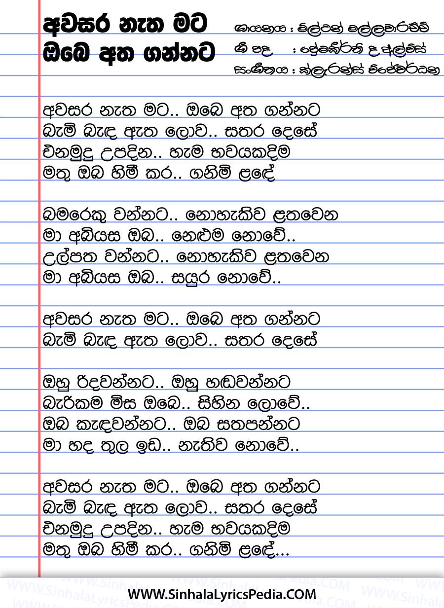 Awasara Natha Mata Obe Atha Gannata Song Lyrics