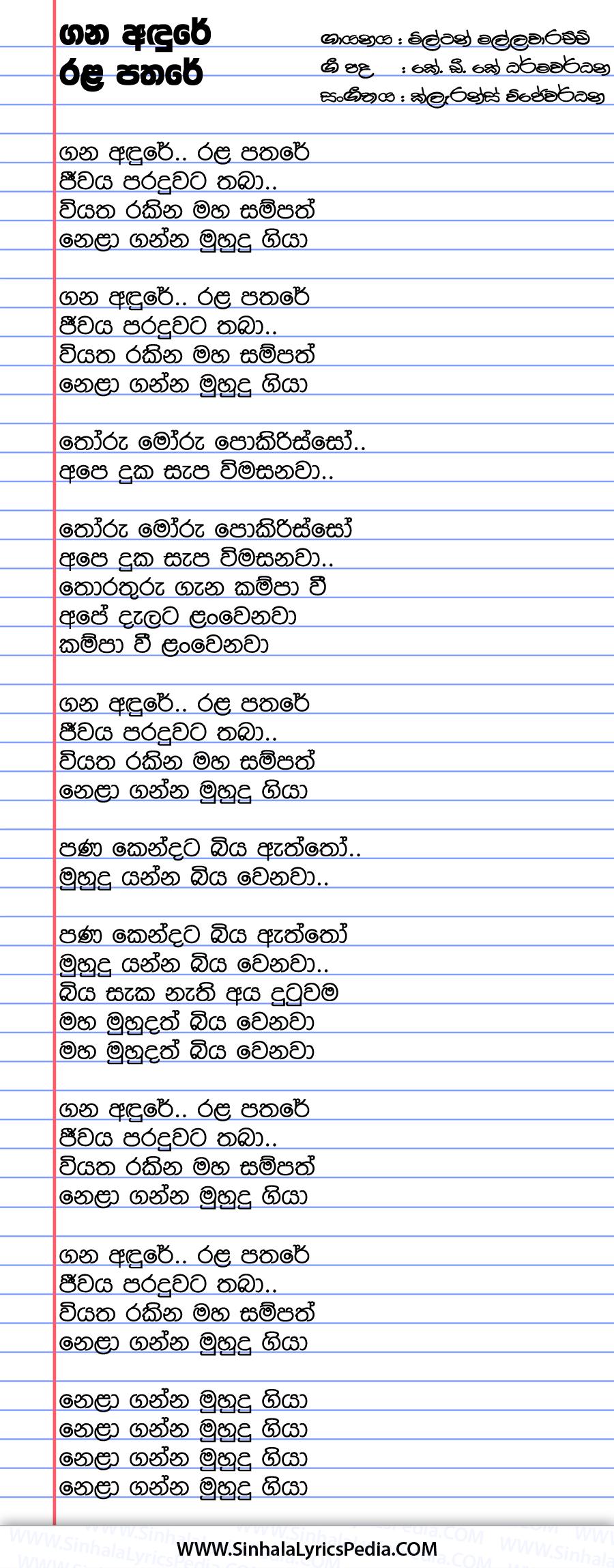 Gana Adure Rala Pathare Jeewaya Paraduwata Thaba Song Lyrics