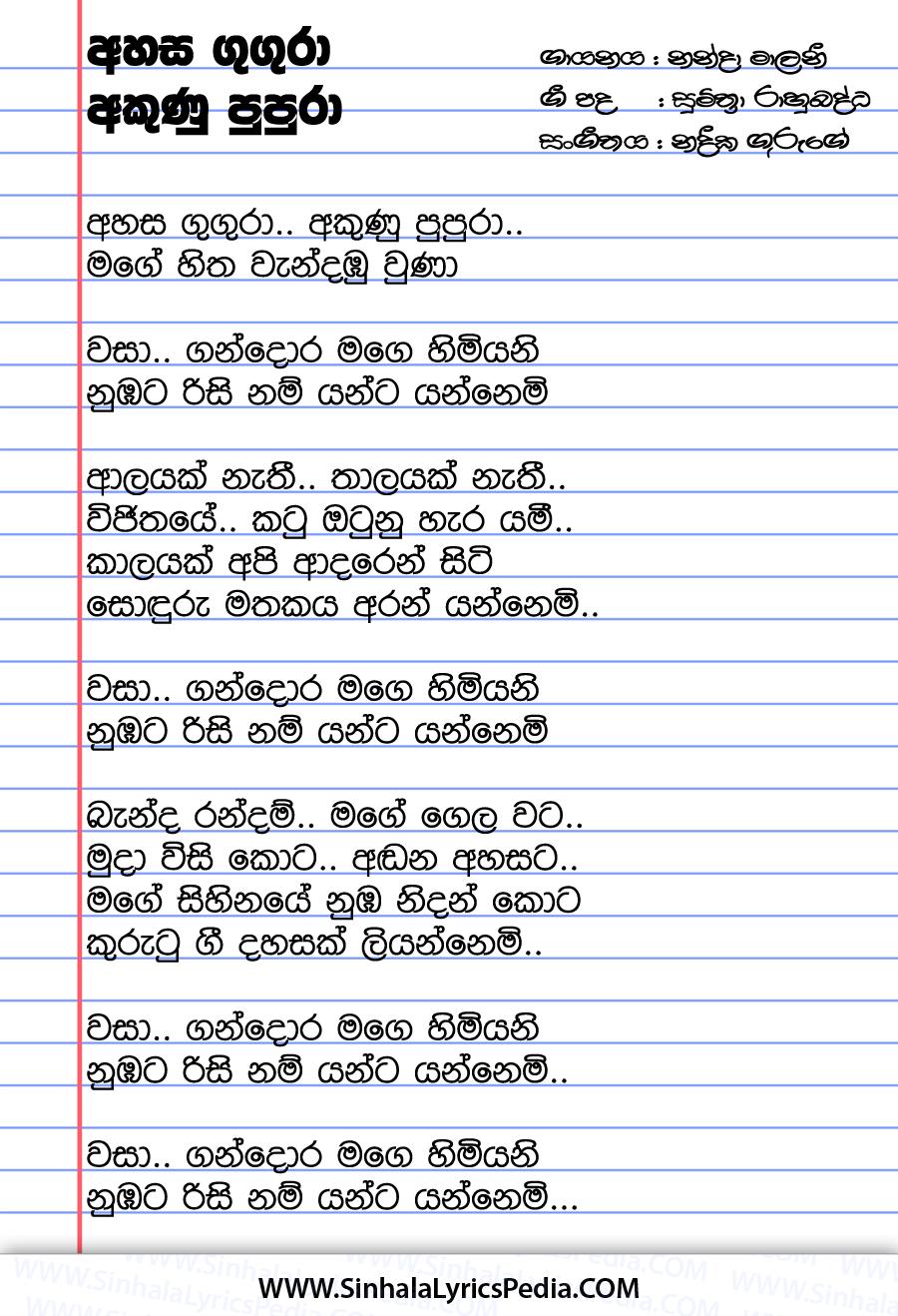 Ahasa Gugura Akunu Pupura Song Lyrics