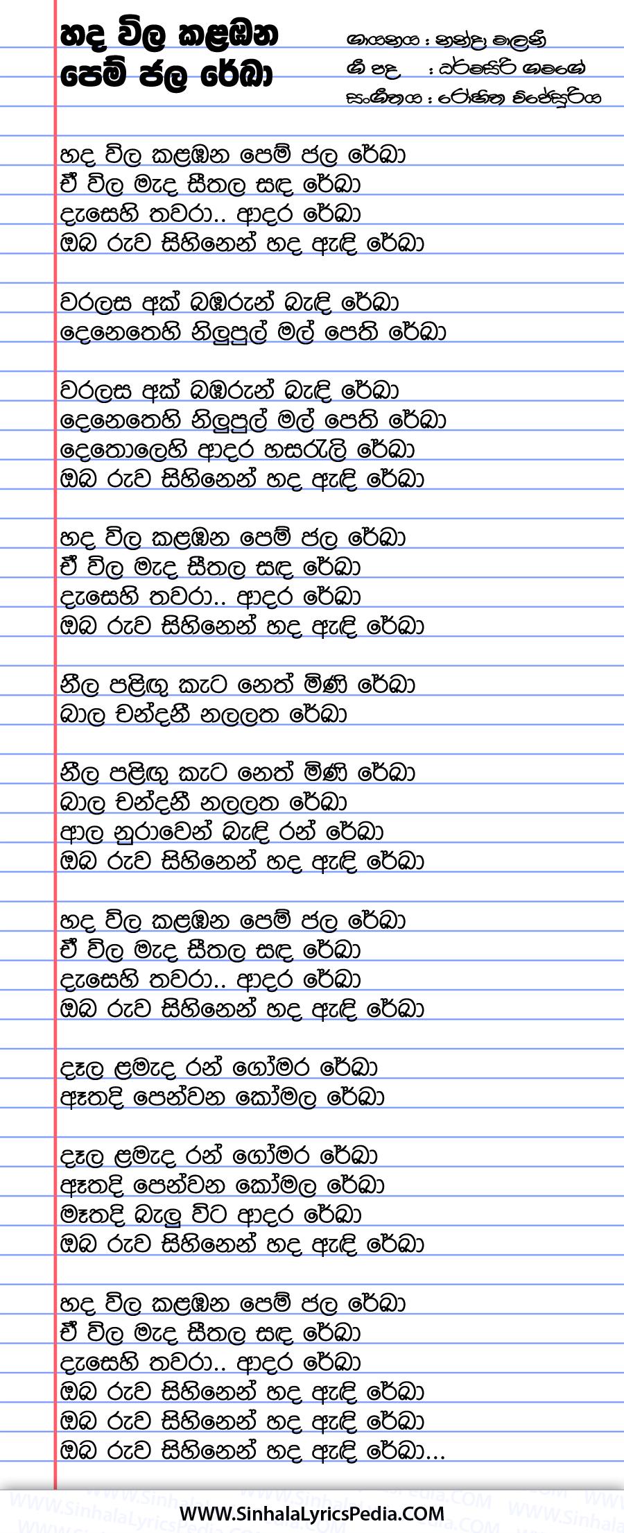 Hada Vila Kalabana Pem Jala Reka Song Lyrics
