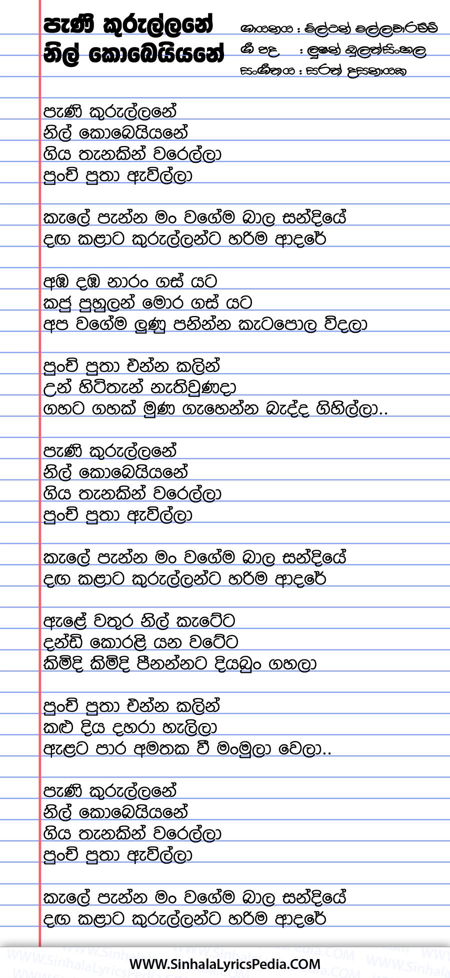 Pani Kurullane Nil Kobeiyane Giya Thanakin Warella Song Lyrics