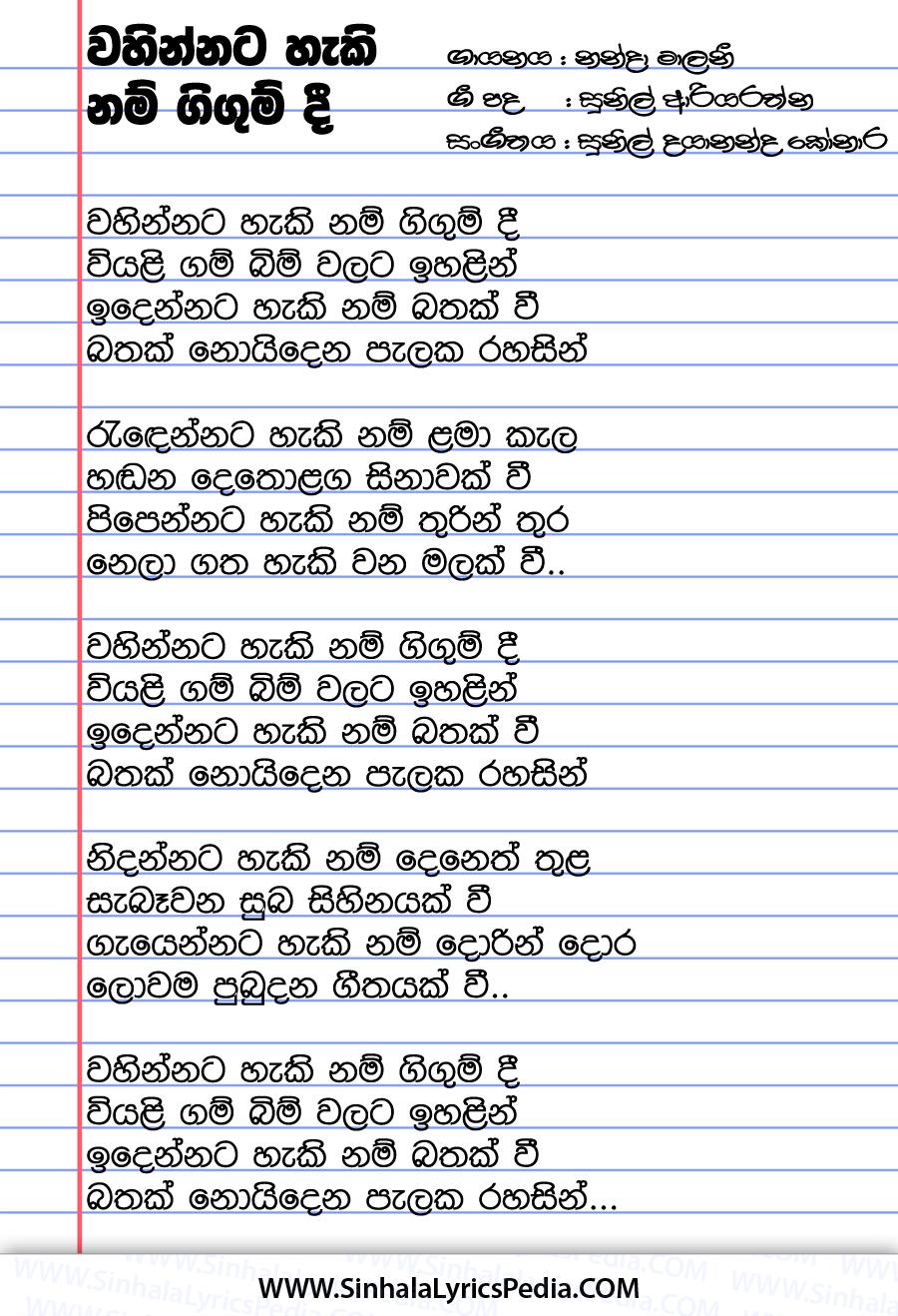 Wahinnata Hakinam Gigum Dee Song Lyrics