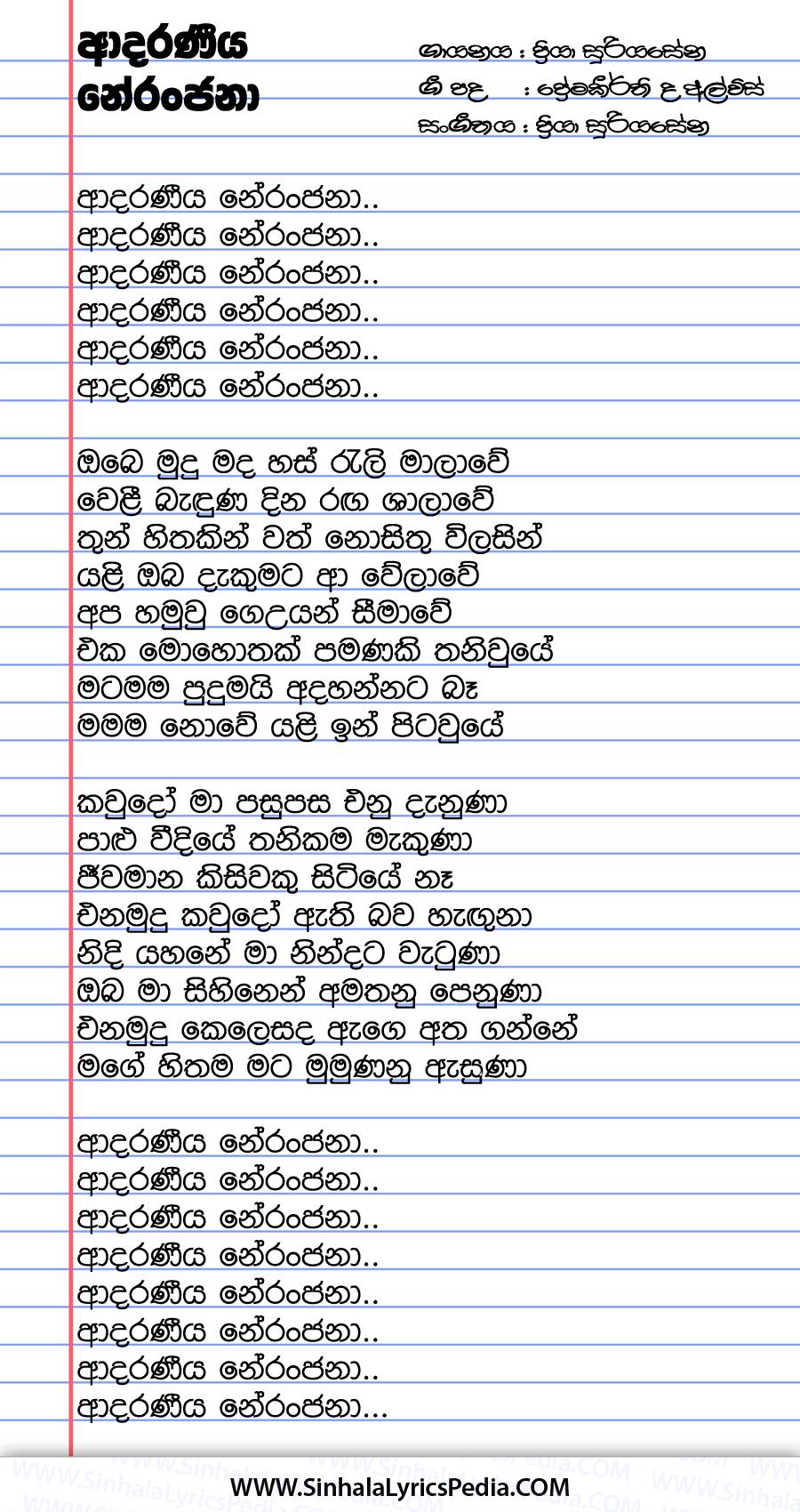 Adaraneeya Neranjana Song Lyrics