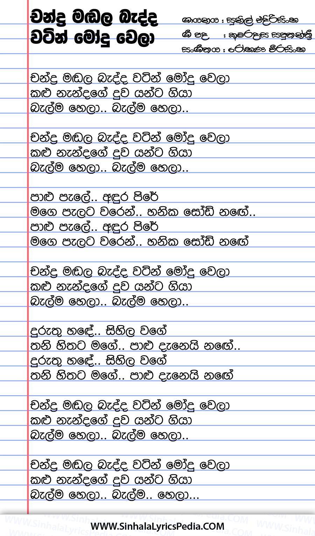 Chandra Madala Badda Watin Modu Wela Song Lyrics