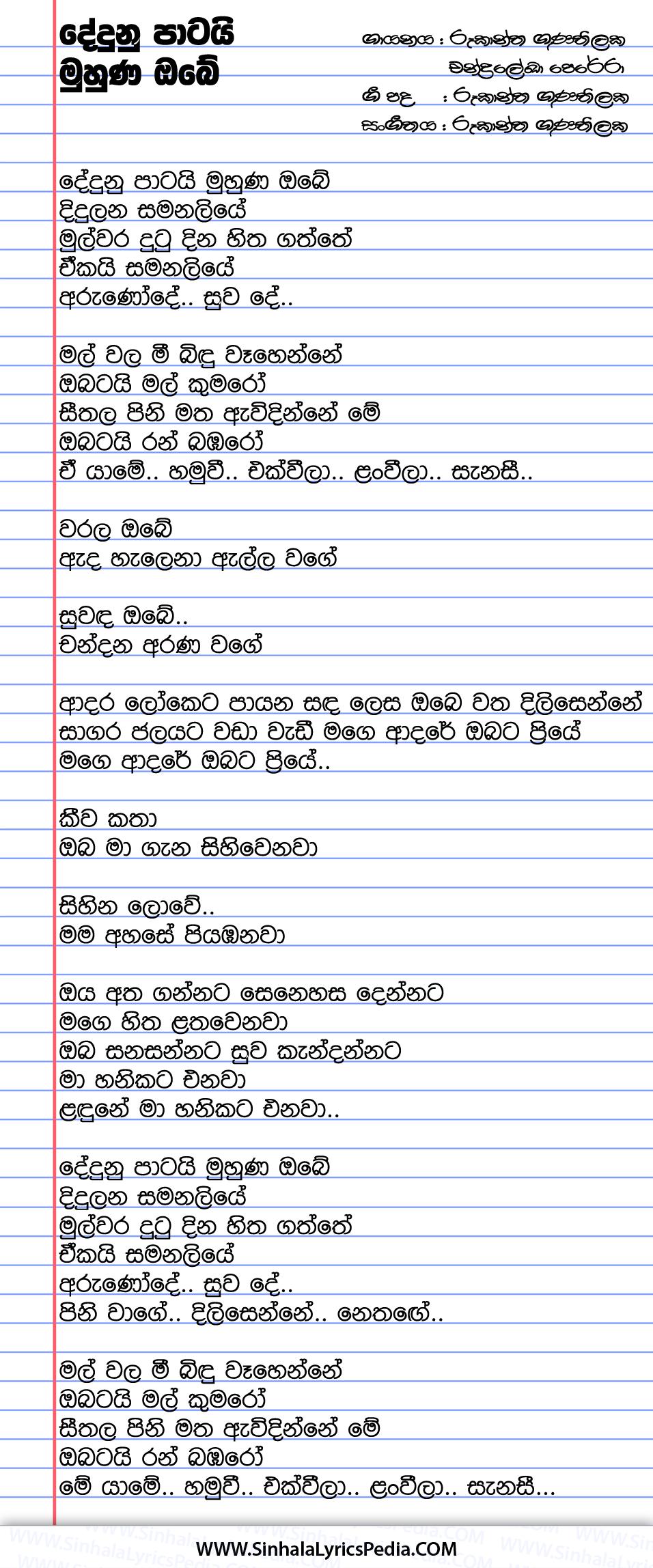 Dedunu Patai Muhuna Obe Song Lyrics