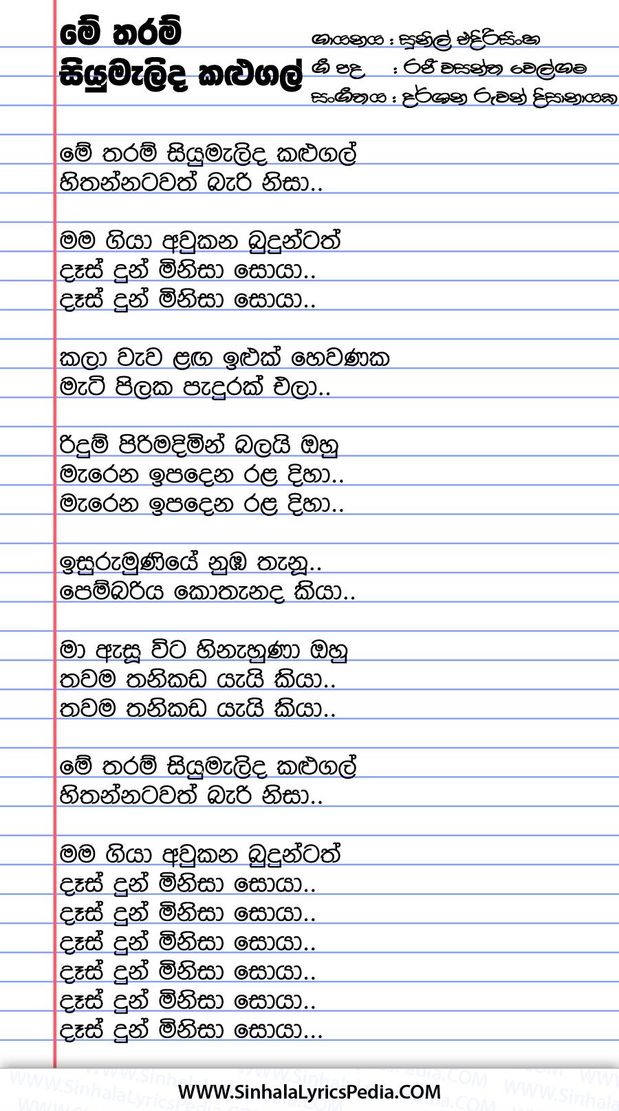 Me Tharam Siyumalida Kalugal Song Lyrics