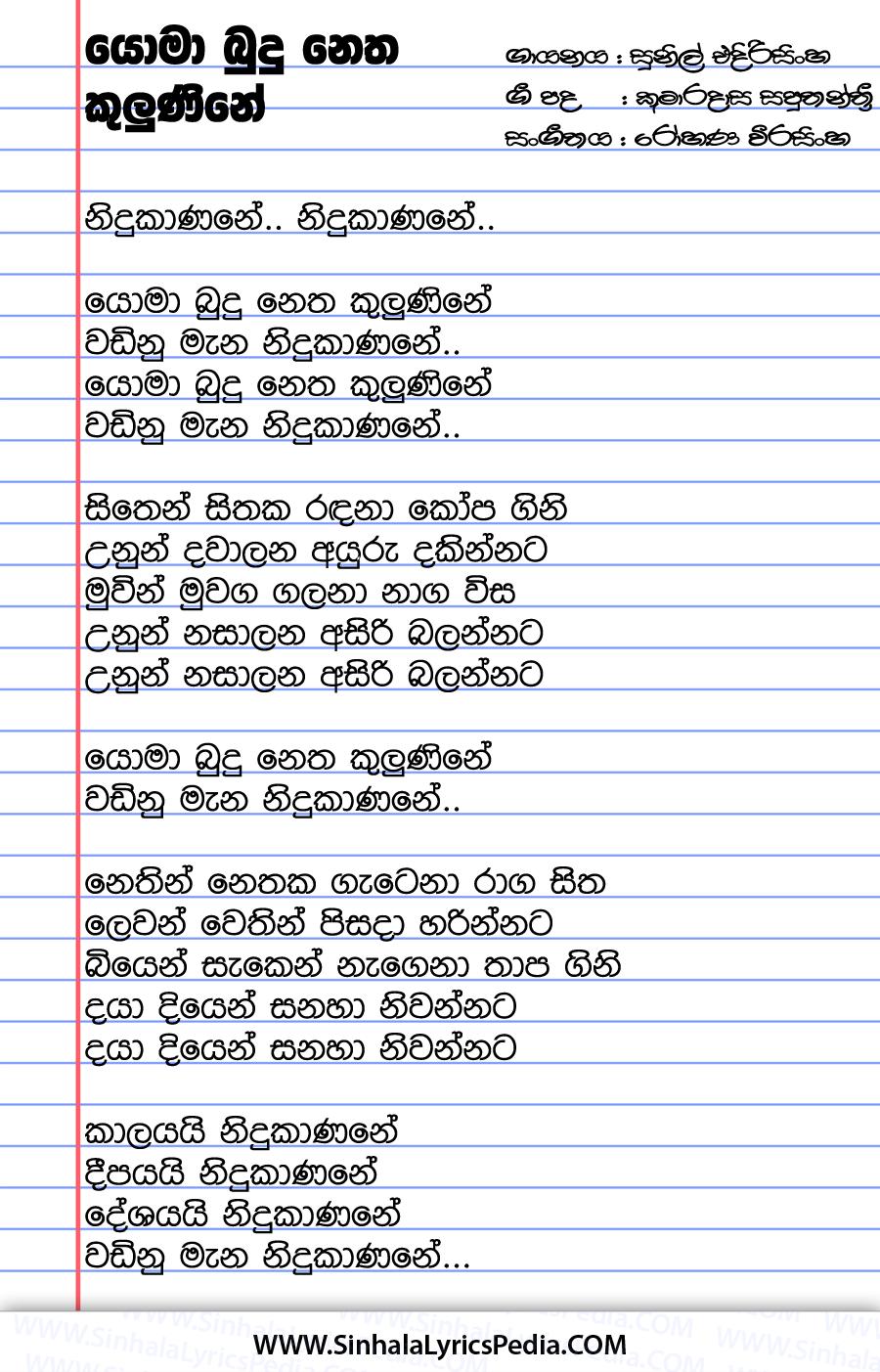 Nidukanane (Yoma Budu Netha Kulunine) Song Lyrics