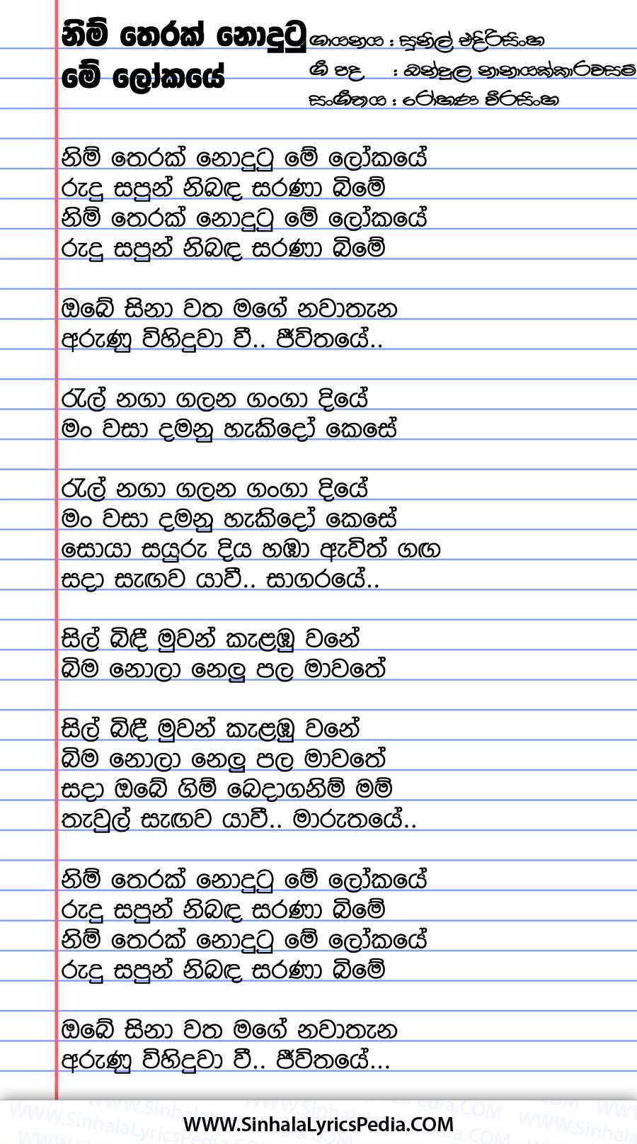 Nim Therak Nodutu Me Lokaye Song Lyrics