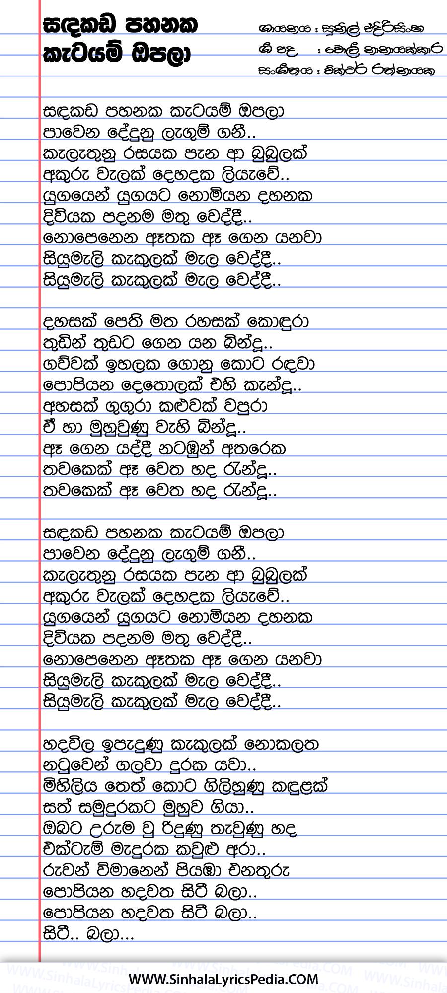 Sandakada Pahanaka Katayam Opala Song Lyrics