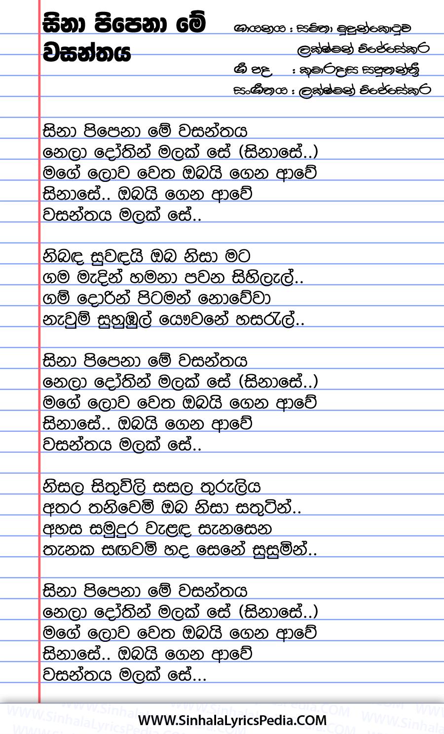 Sina Pipena Me Wasanthaya Song Lyrics