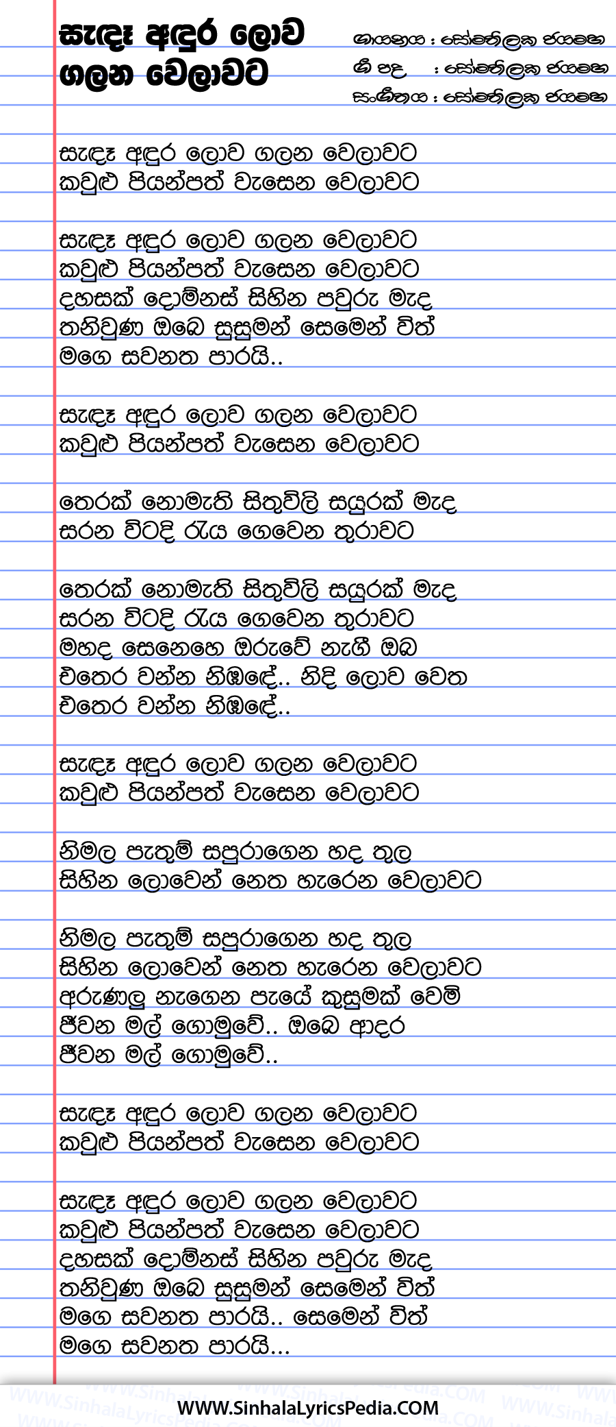 Sanda Andura Lowa Galana Welawata Song Lyrics