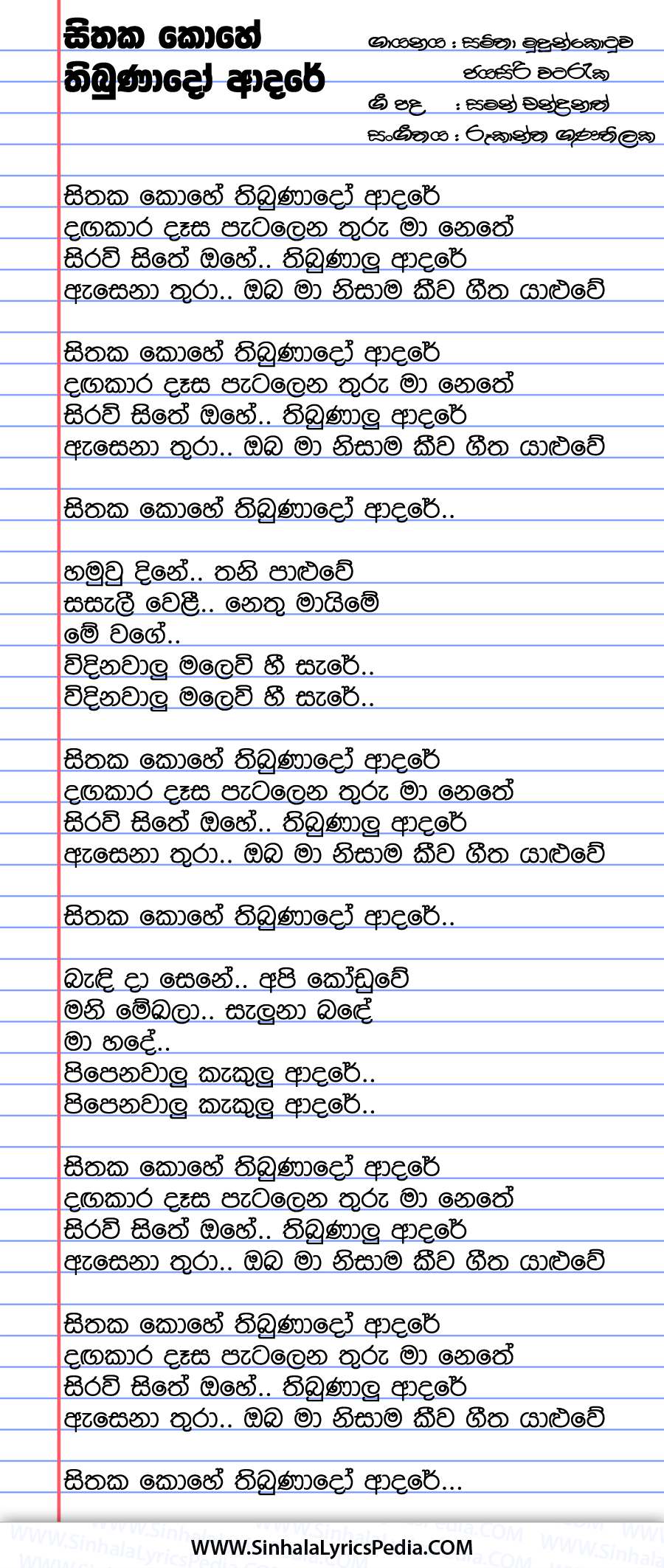 Sithaka Kohe Thibunado Adare Song Lyrics