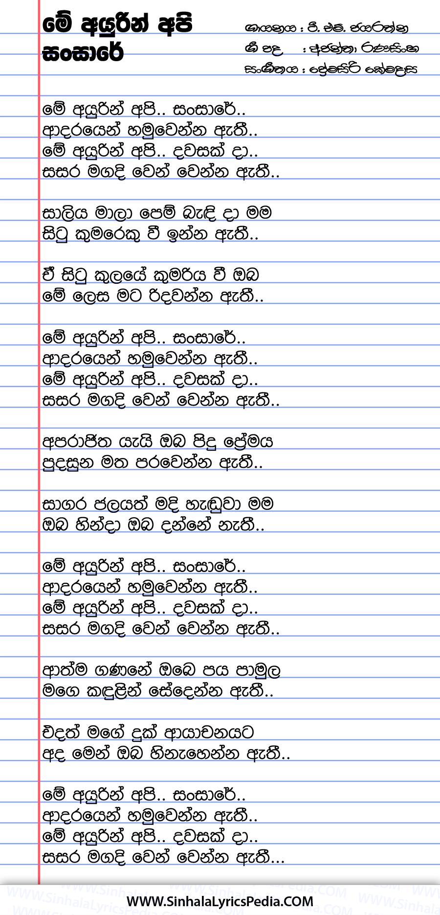 Me Ayurin Api Sansare Song Lyrics