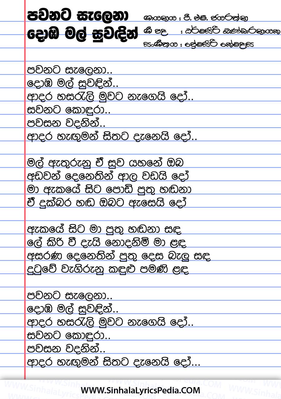 Pawanata Salena Domba Mal Suwadin Song Lyrics