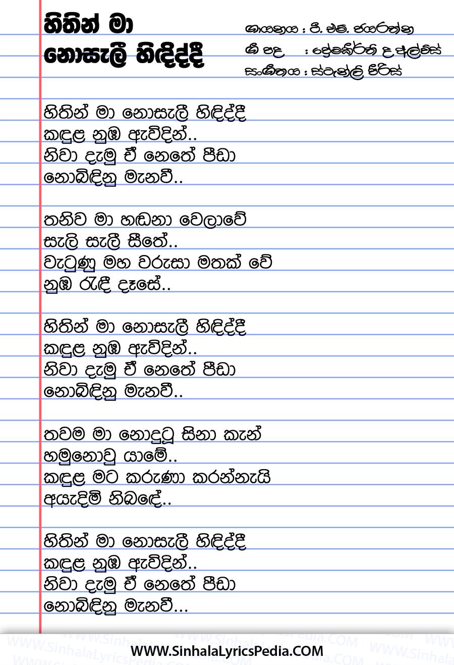 Sithin Ma Nosali Song Lyrics