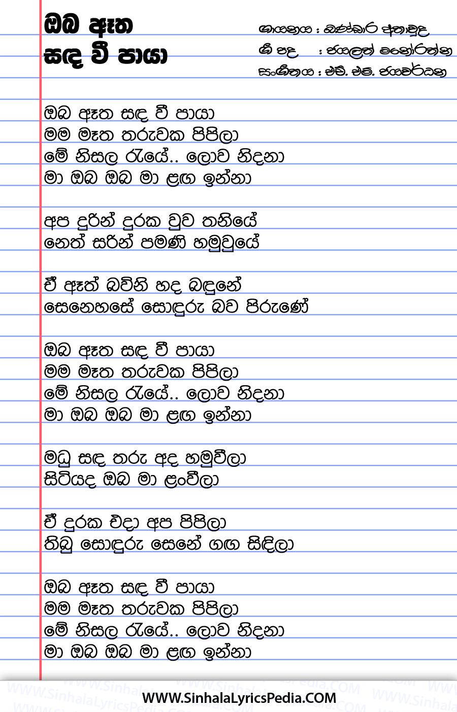 Oba Atha Sanda Wee Paya Song Lyrics
