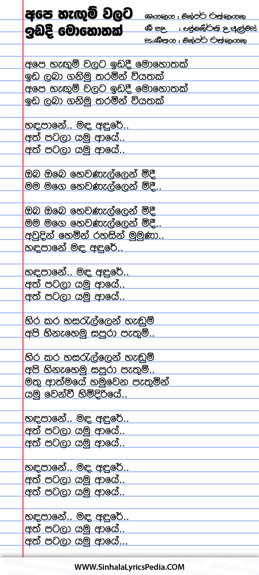 Api Hangum Walata Idadee Mohothak Song Lyrics