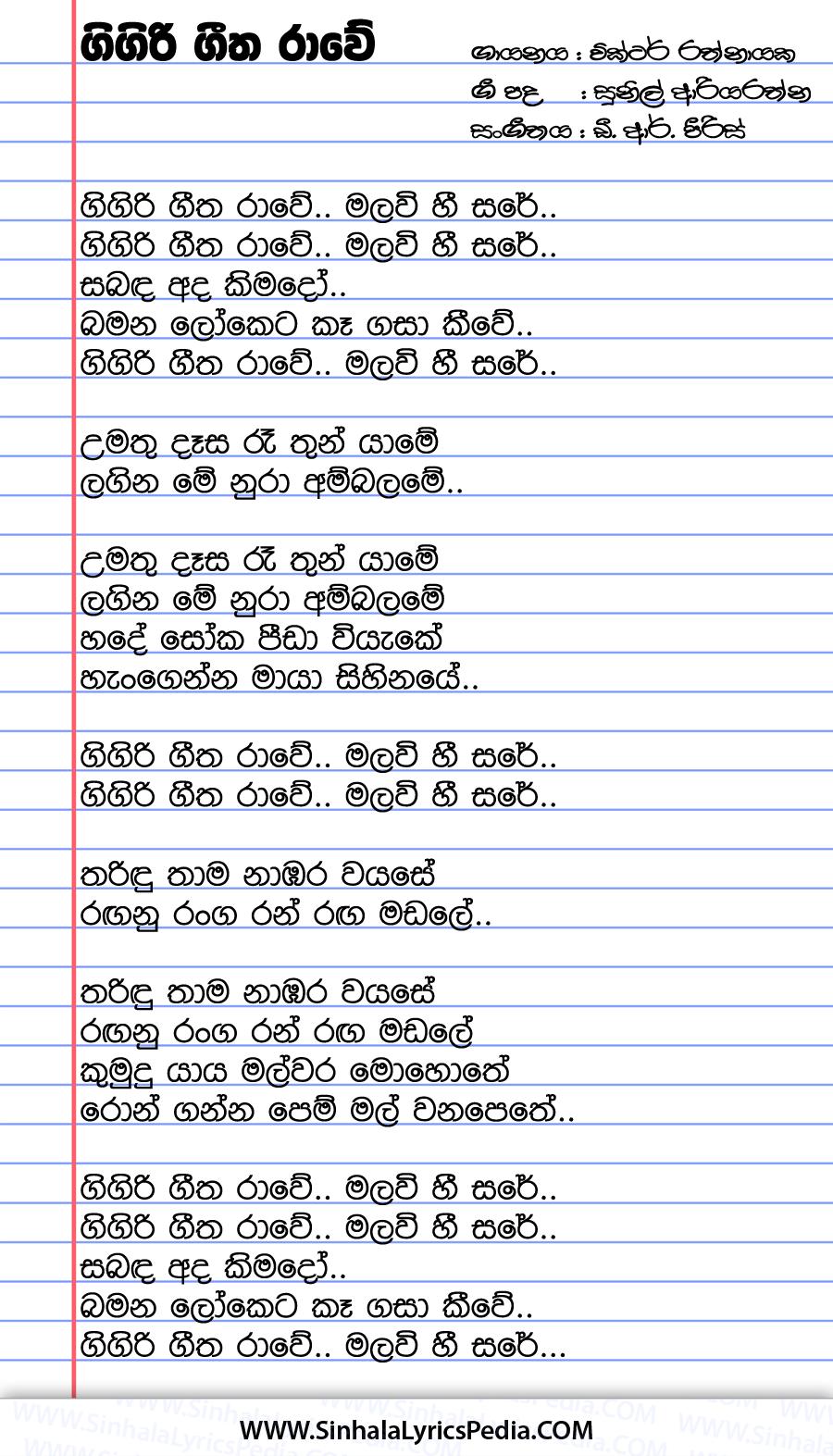 Gigiri Geetha Rawe Song Lyrics