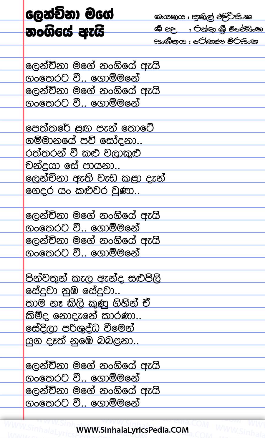 Lenchina Mage Nangiye Song Lyrics