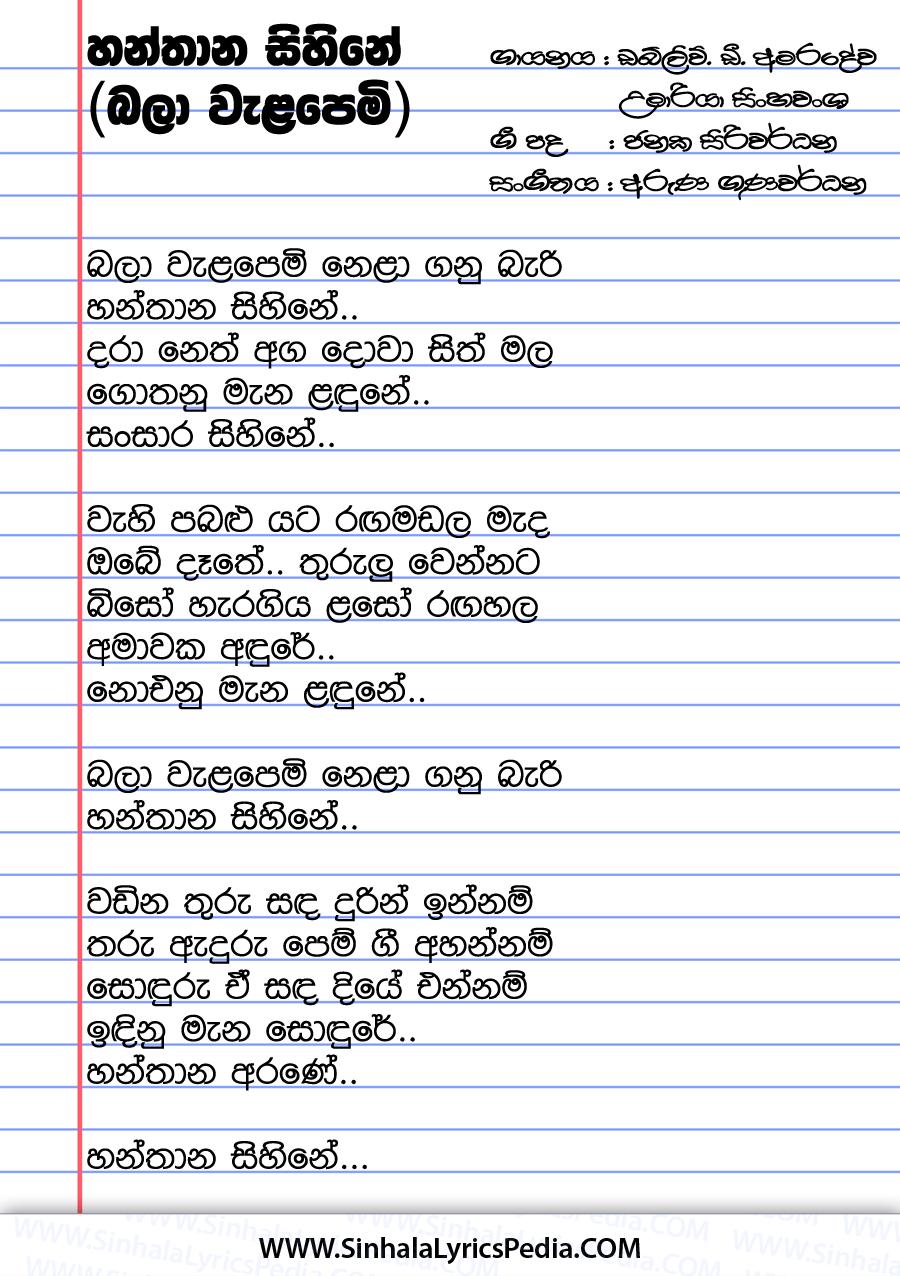 Hanthana Sihine (Bala Walapemi) Song Lyrics