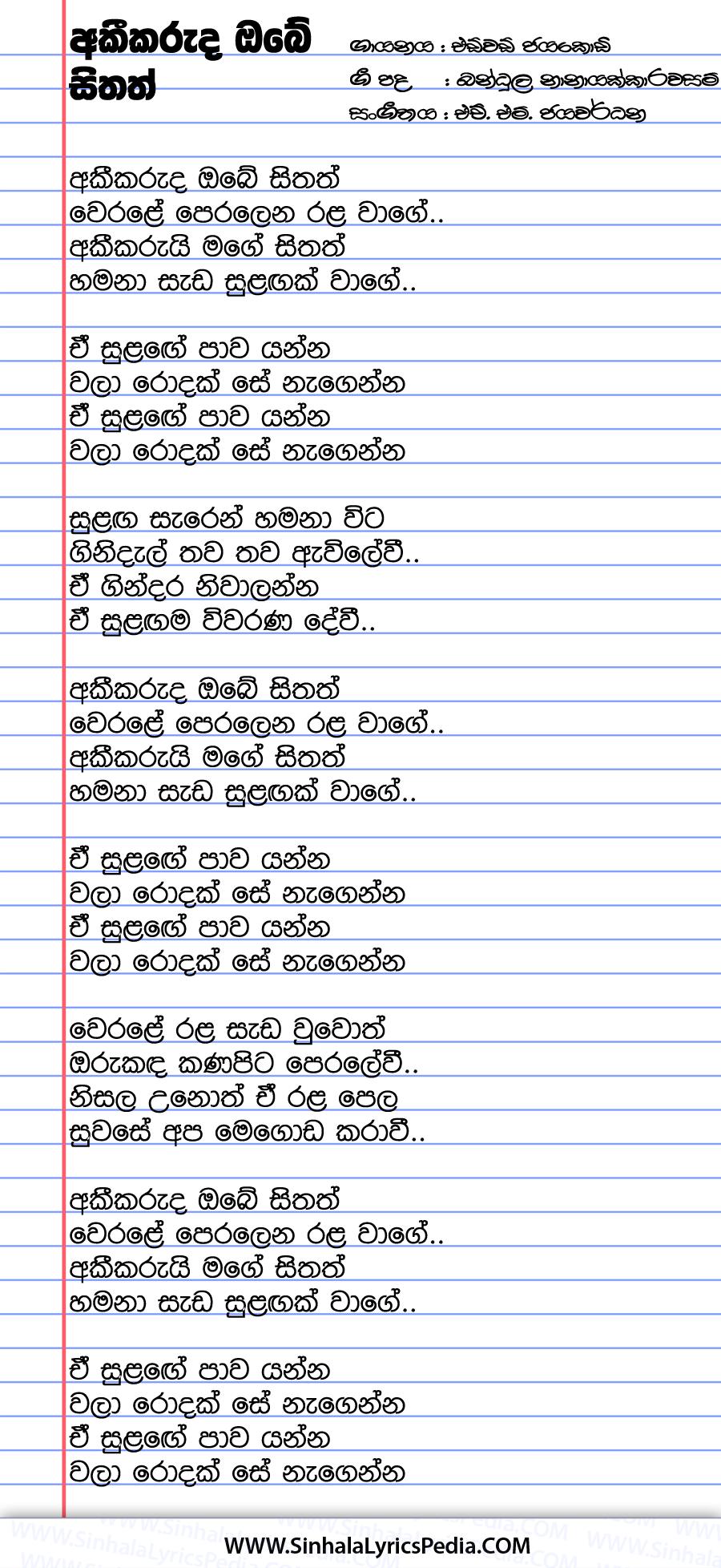 Akikaruda Obe Sithath Werale Peralena Rala Wage Song Lyrics