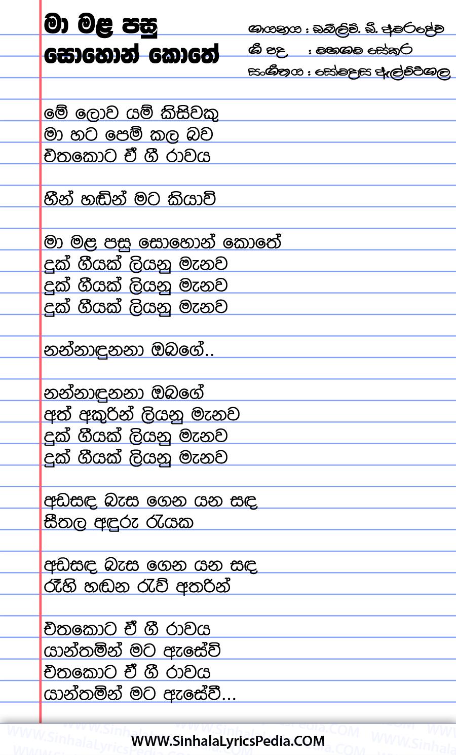 Ma Mala Pasu Sohon Kothe Song Lyrics
