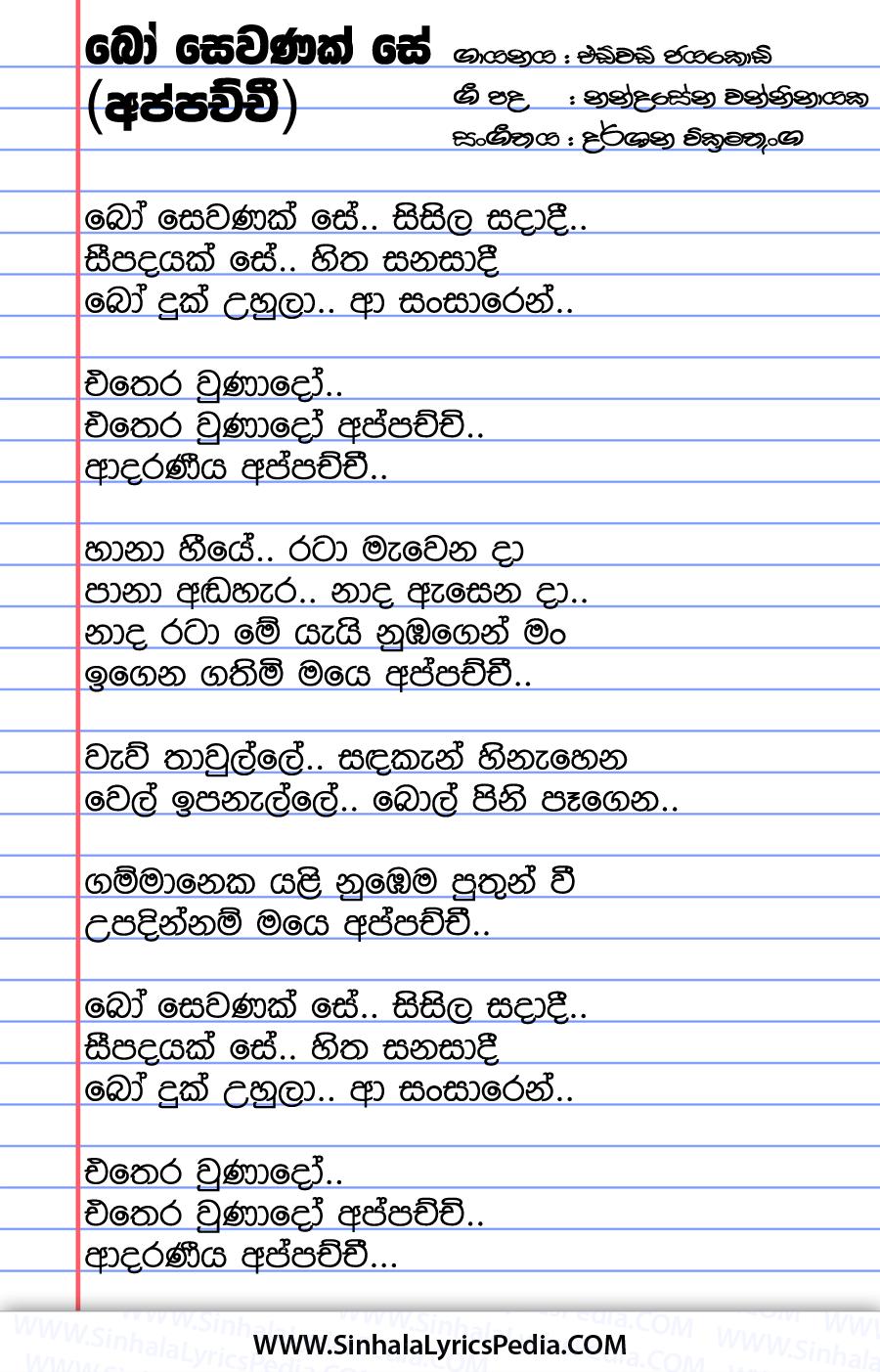 Bo Sewanak Se Sisila Sadadi (Appachchi) Song Lyrics