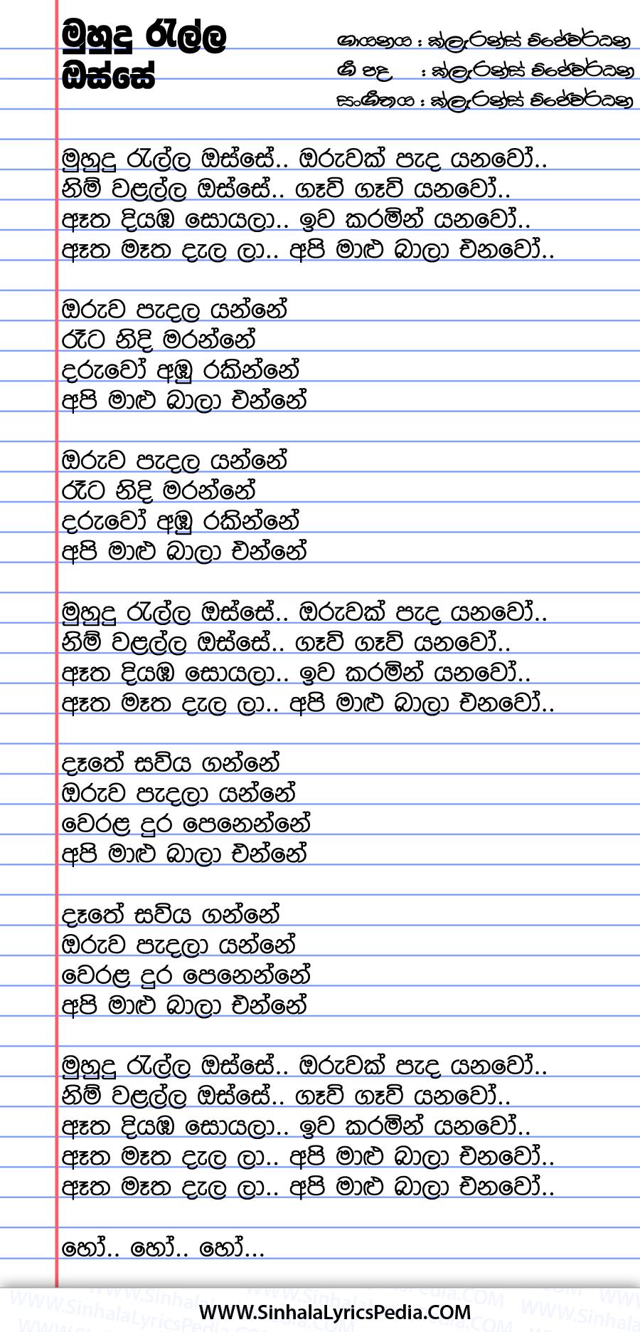 Muhudu Ralla Osse Song Lyrics