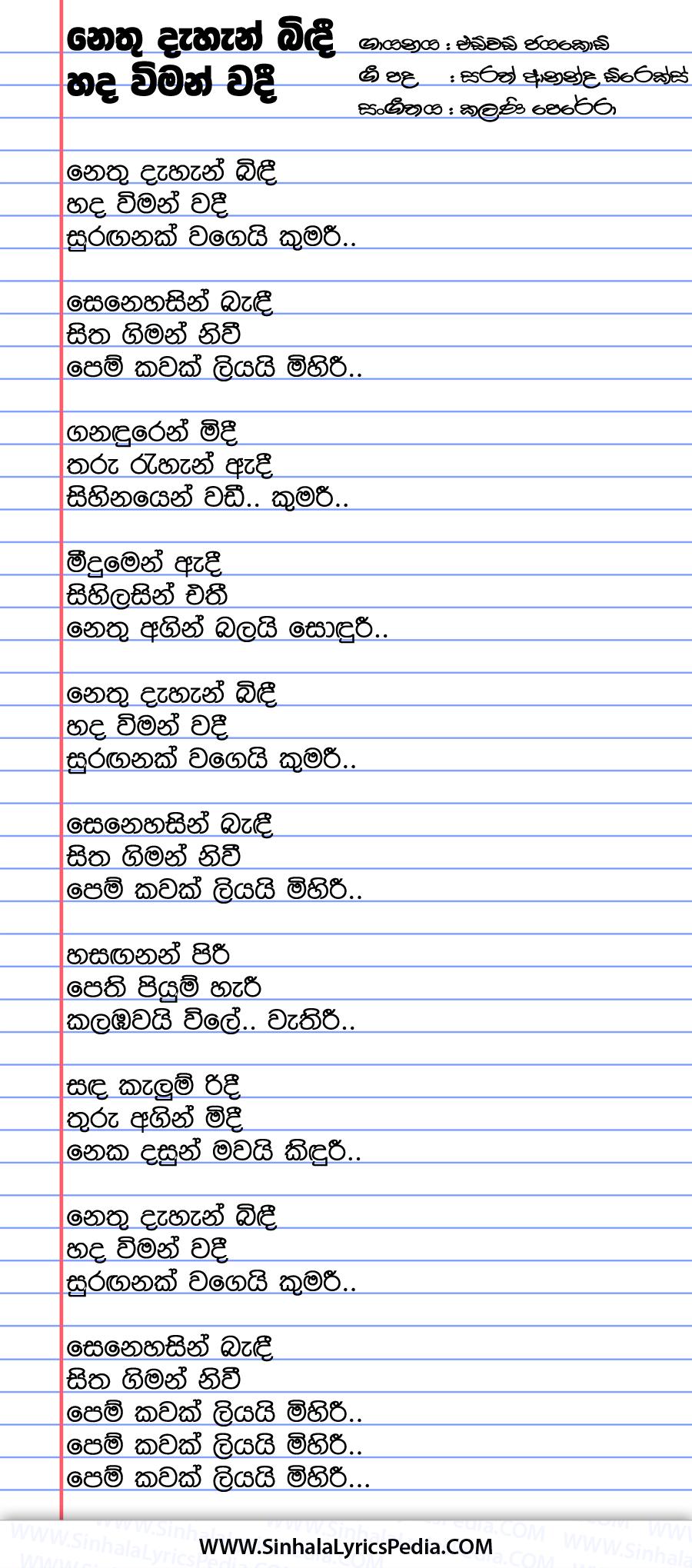 Nethu Dahan Bindi Hada Wiman Wadi Song Lyrics