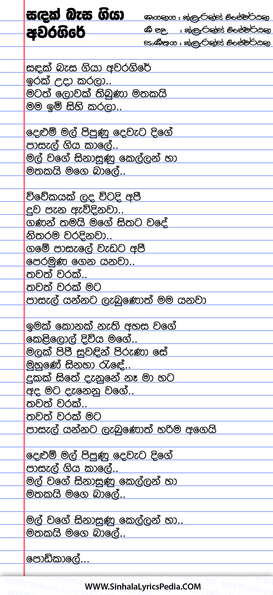 Sandak Basa Giya Awara Gire Song Lyrics