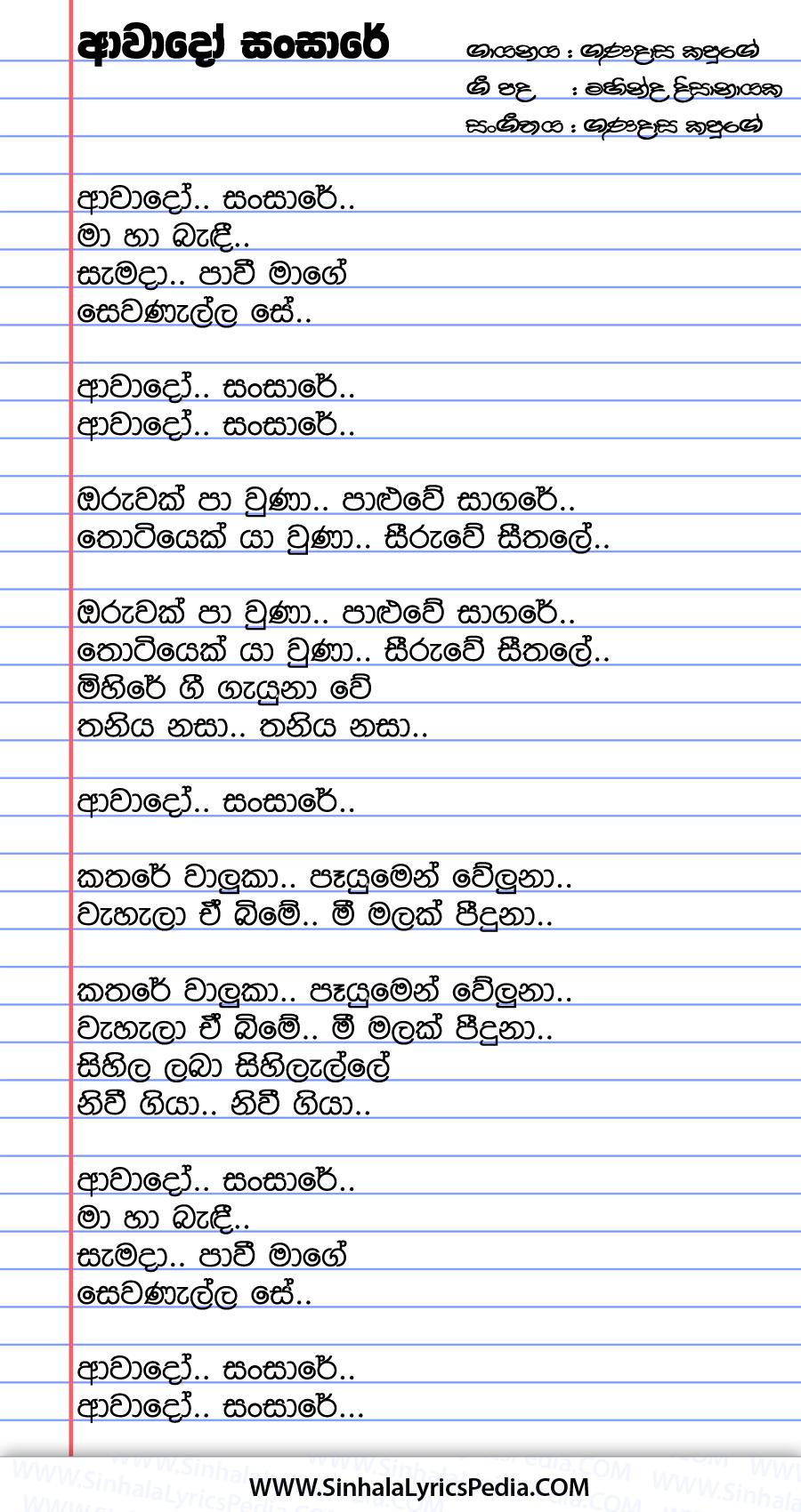Awado Sansare Ma Ha Badi Samada Pawee Song Lyrics