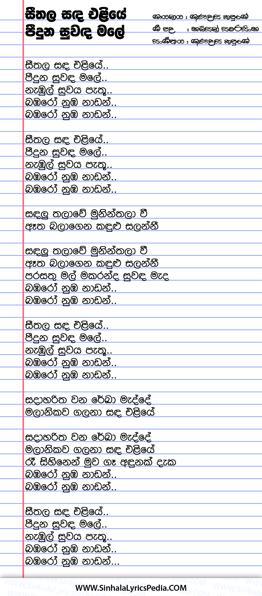 Seethala Sanda Eliye Pipunu Suwada Male Song Lyrics