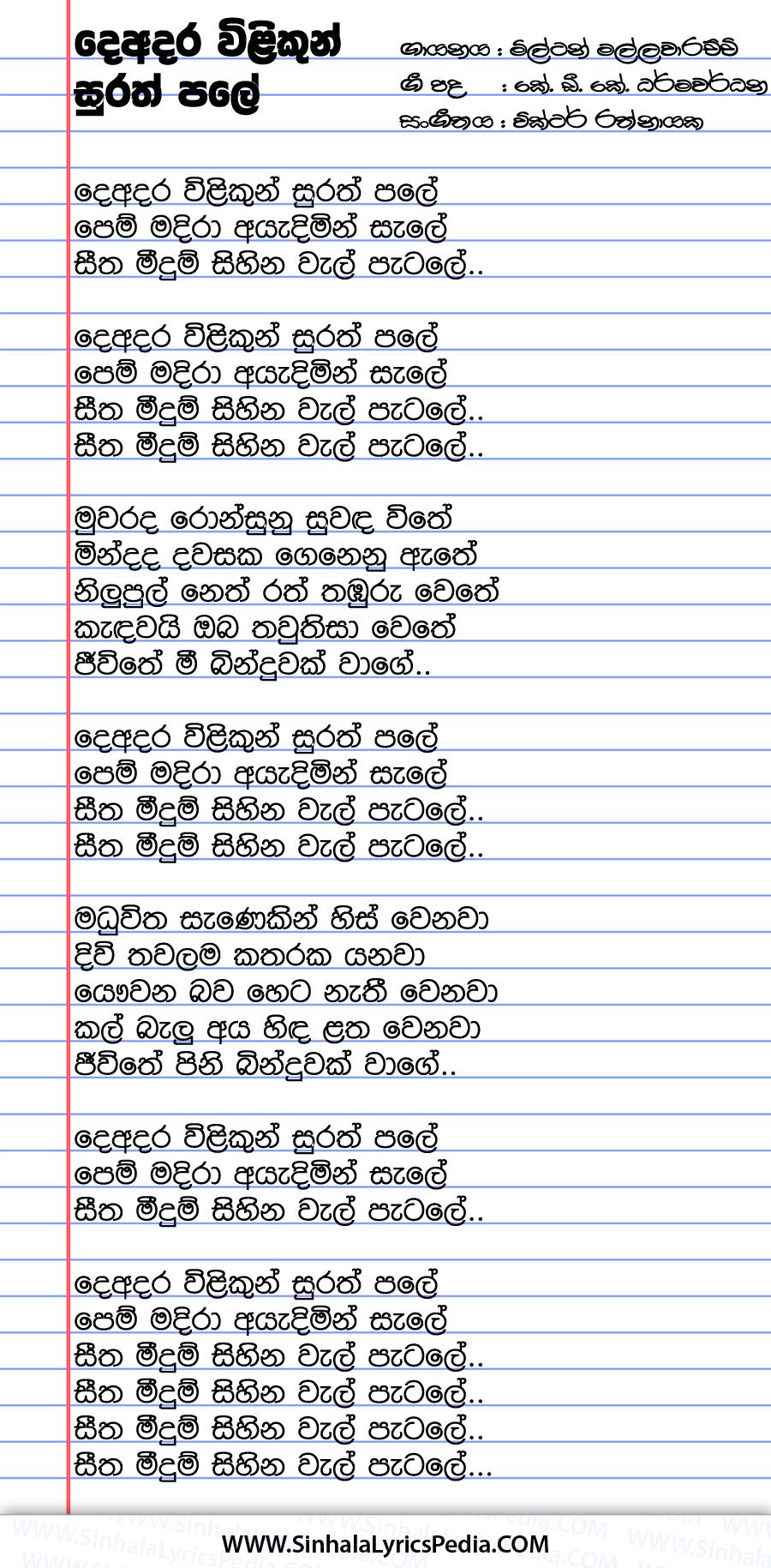 Deadara Wilikun Surath Pale Song Lyrics