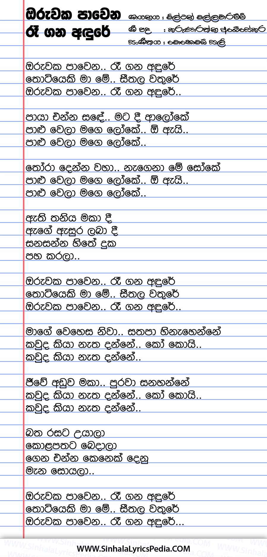 Oruwaka Pawena Ra Gana Andure Song Lyrics