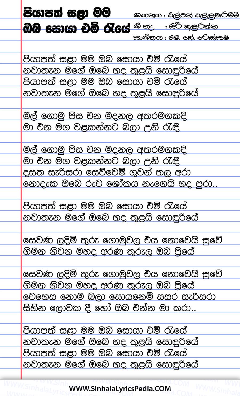 Piyapath Sala Mama Oba Soya Emi Raye Song Lyrics