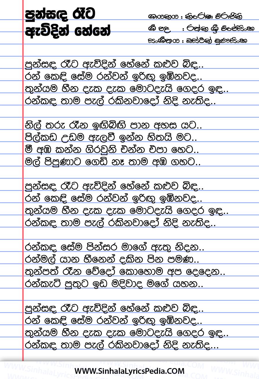 Punsanda Reta Awidin Hene Song Lyrics