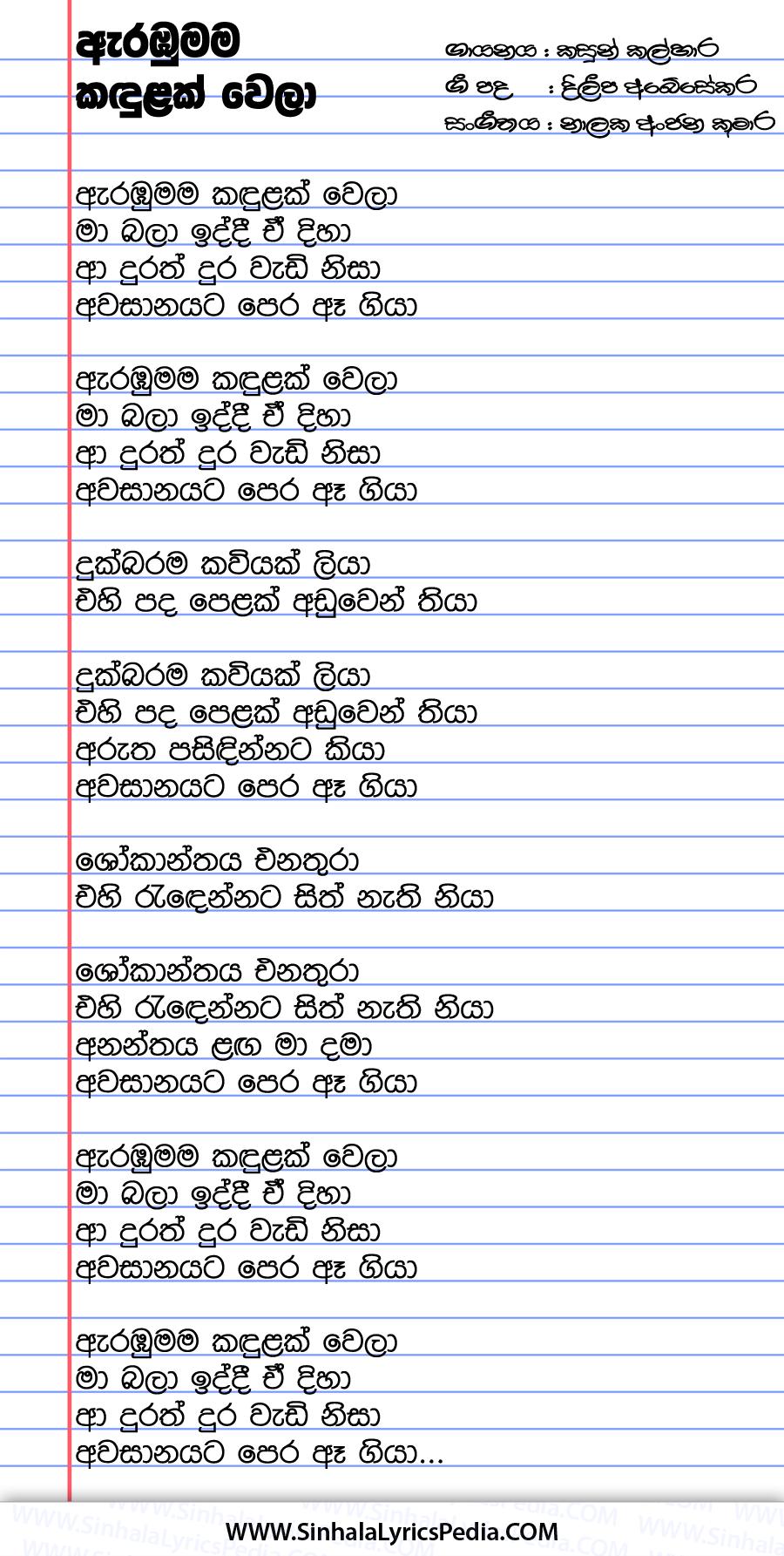 Arabumama Kandulak Wela Song Lyrics