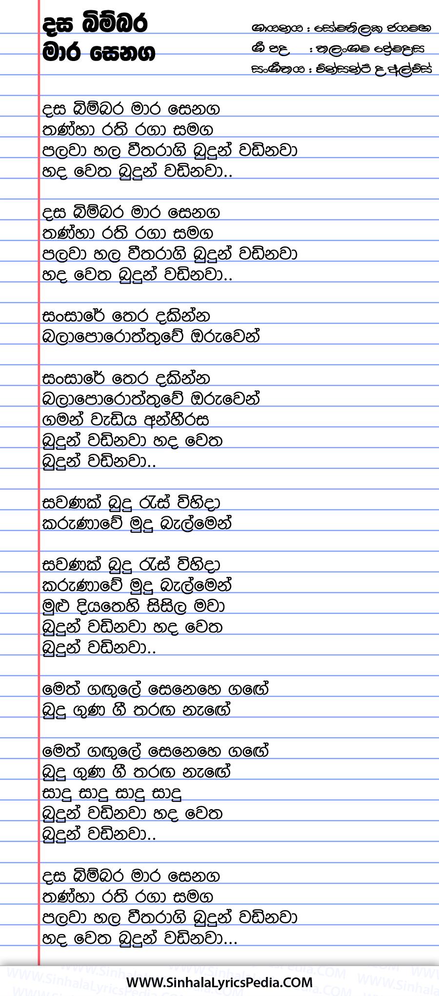 Dasa Bimbara Mara Senaga Song Lyrics