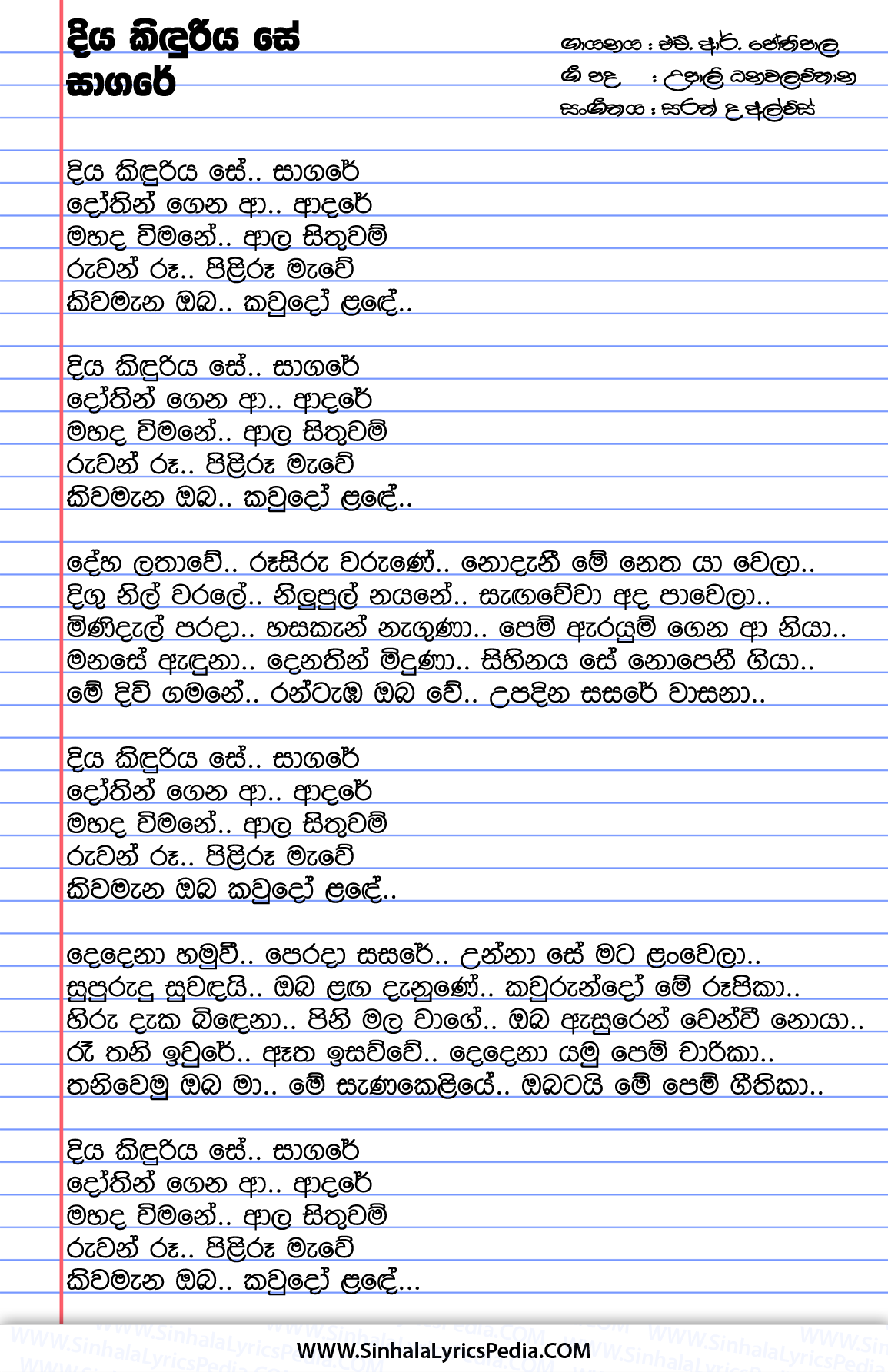 Diya Kinduriya Se Sagare Dothin Gena Aa Adare Song Lyrics